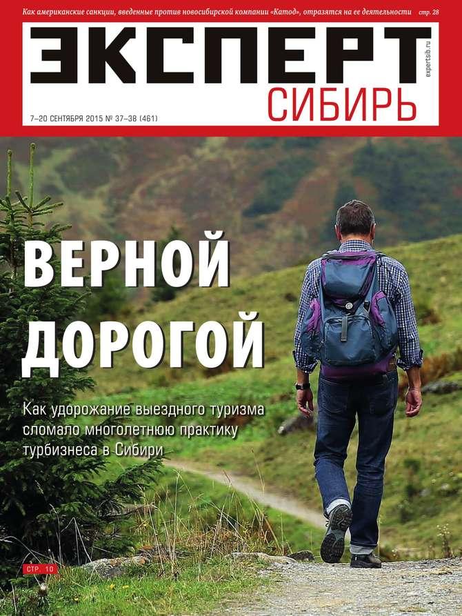 Эксперт Сибирь 37-38-2015