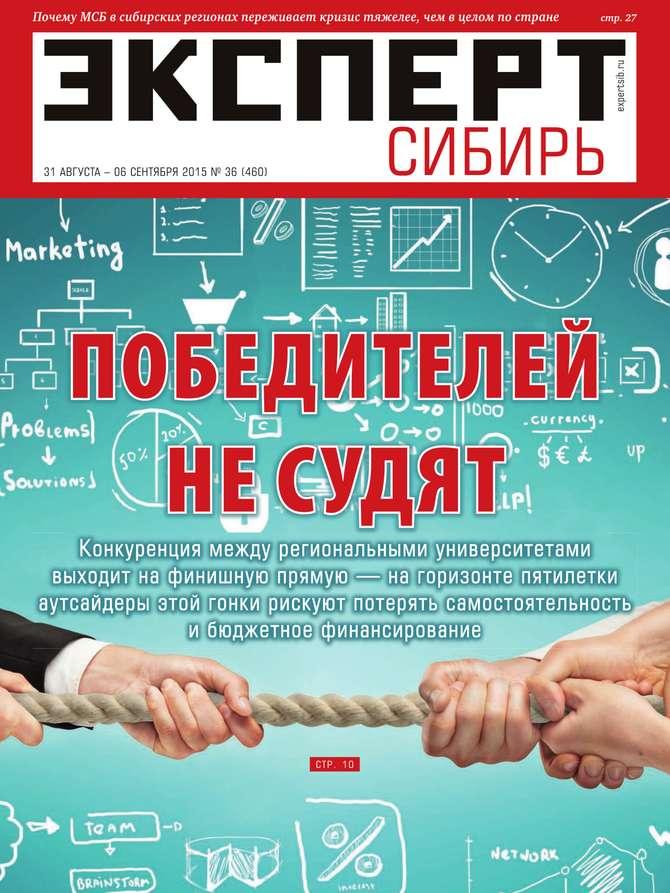 Эксперт Сибирь 36-2015