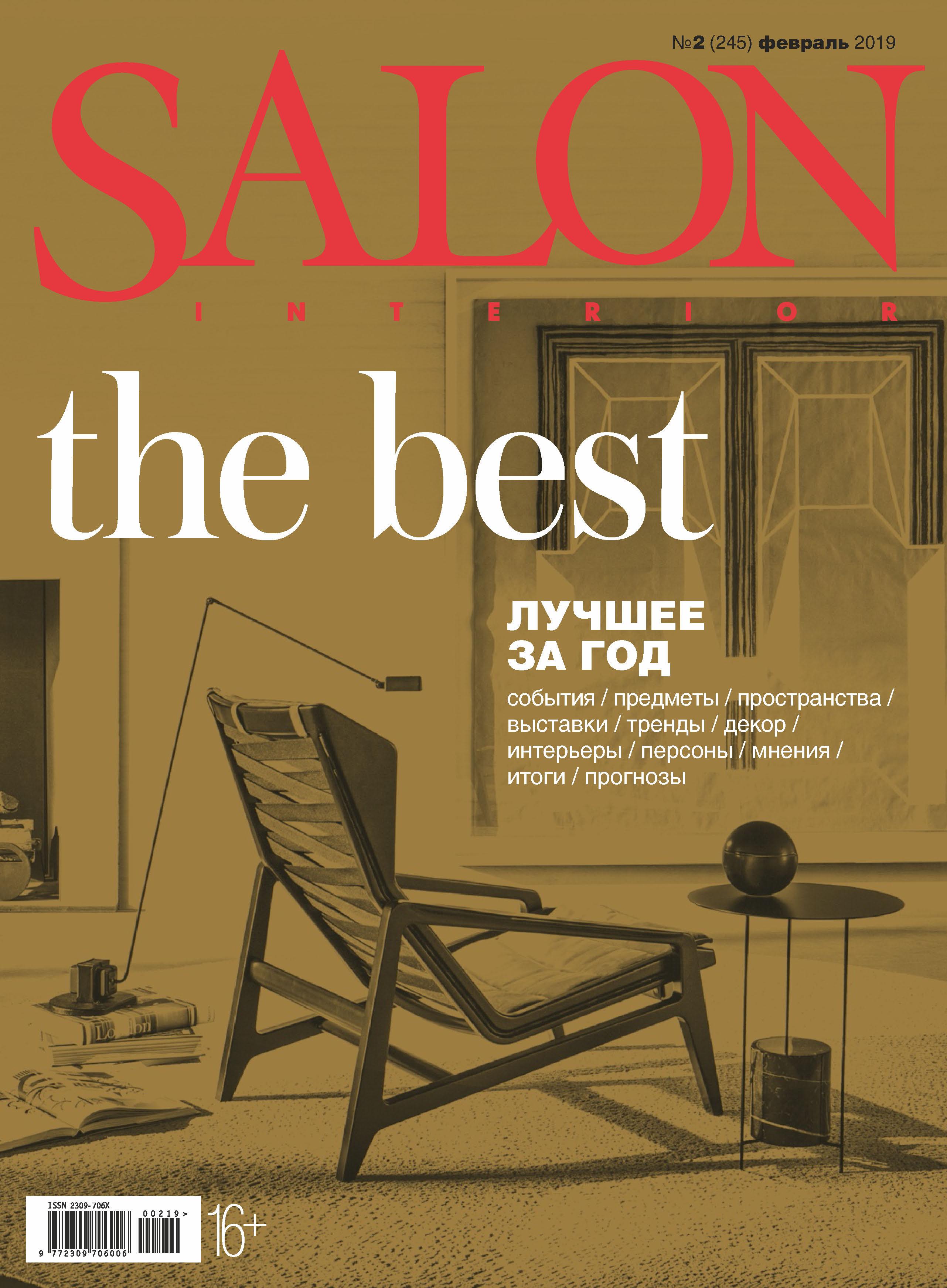 Отсутствует SALON-interior №02/2019 masterclass interior design