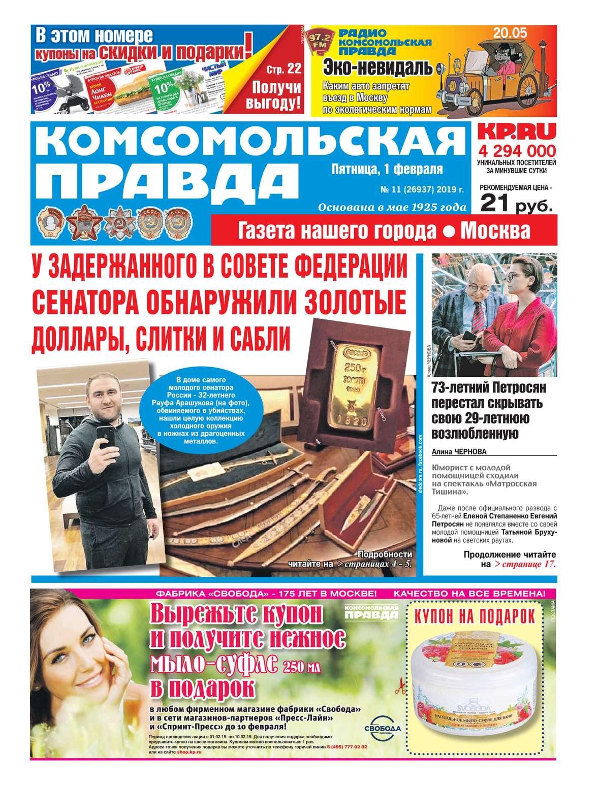 Комсомольская Правда. Москва 11-2019
