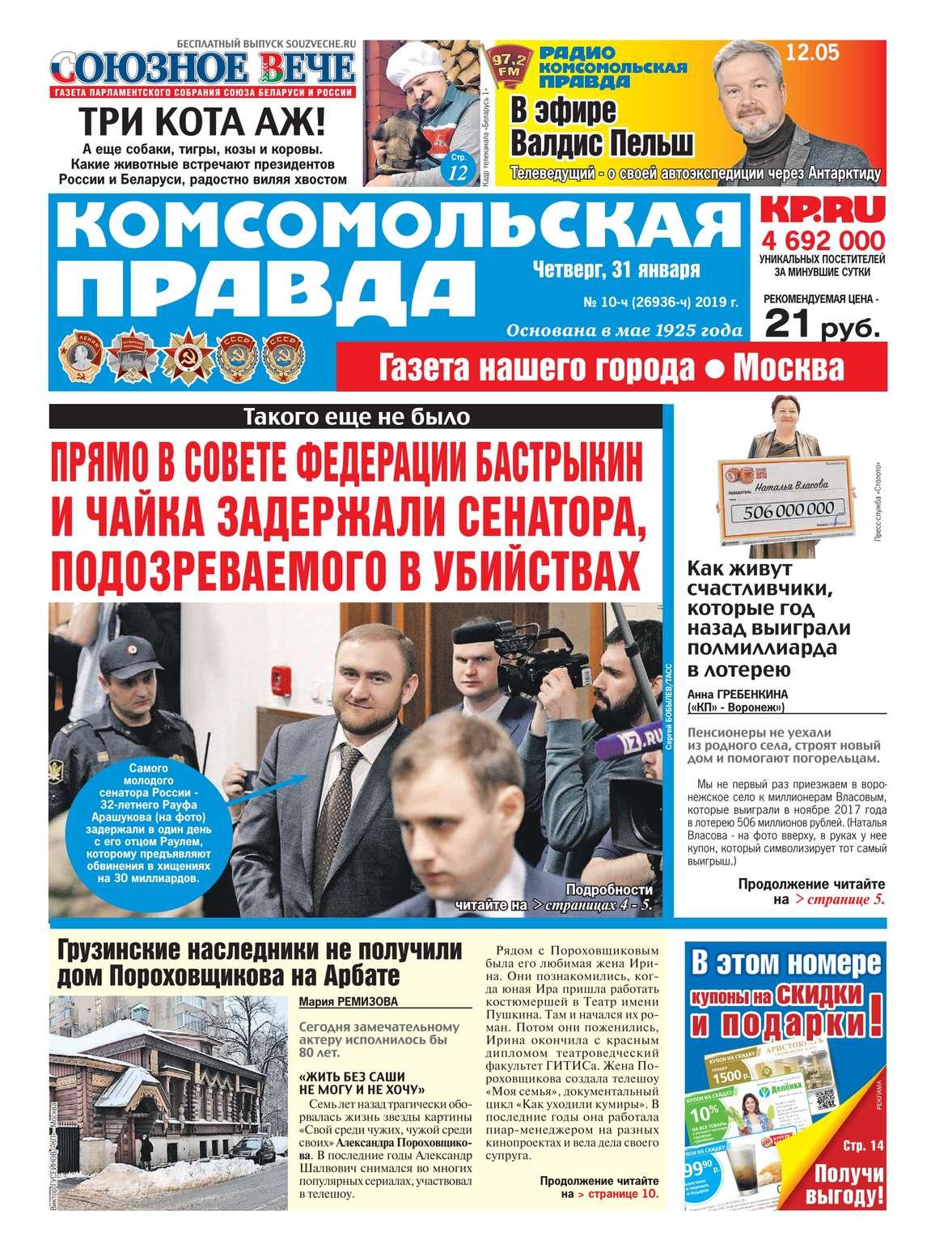 Комсомольская Правда. Москва 10ч-2019