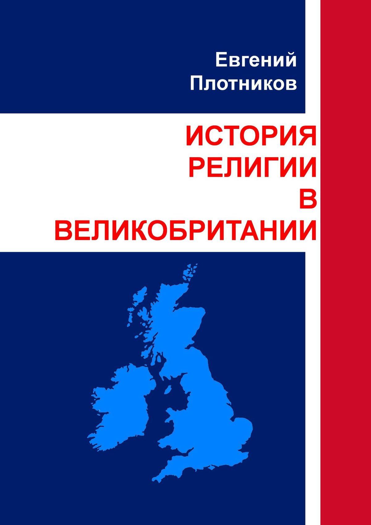все цены на Евгений Плотников История религии в Великобритании