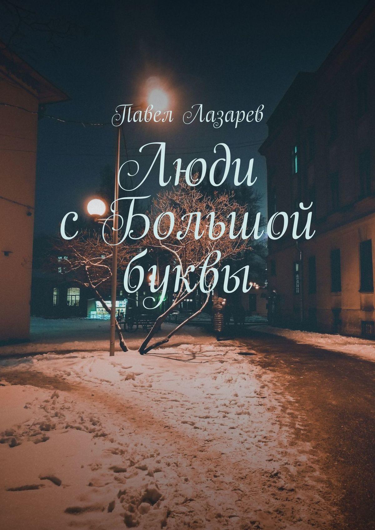Павел Лазарев Люди сБольшой буквы цена
