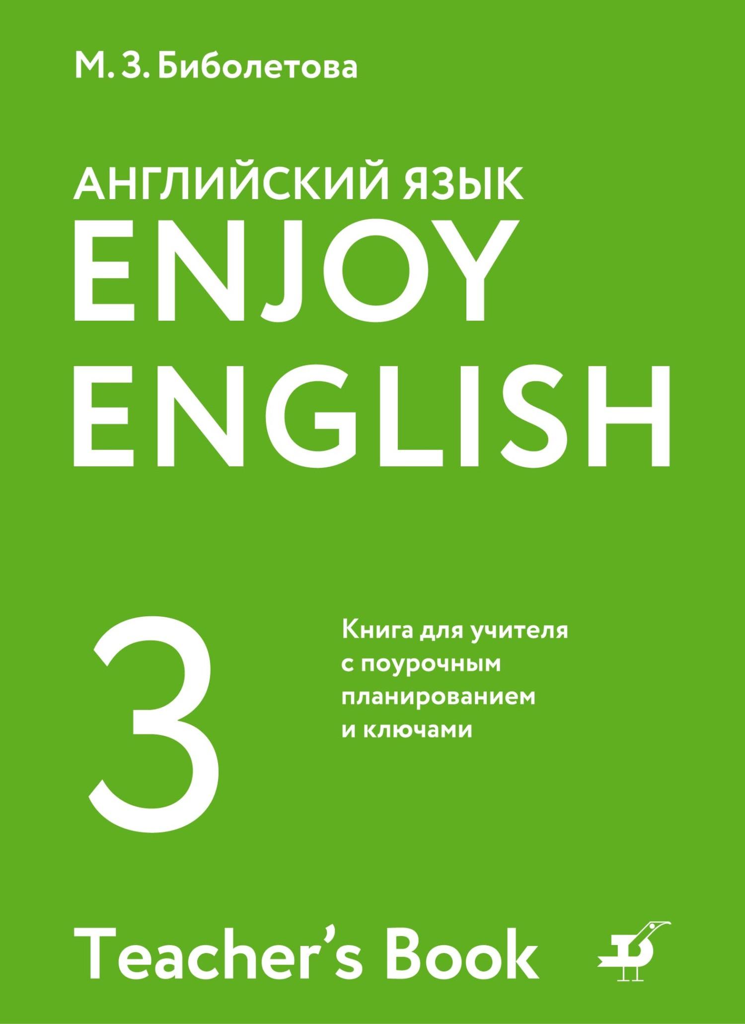 Enjoy English / Английский с удовольствием. 3 класс. Книга для учителя