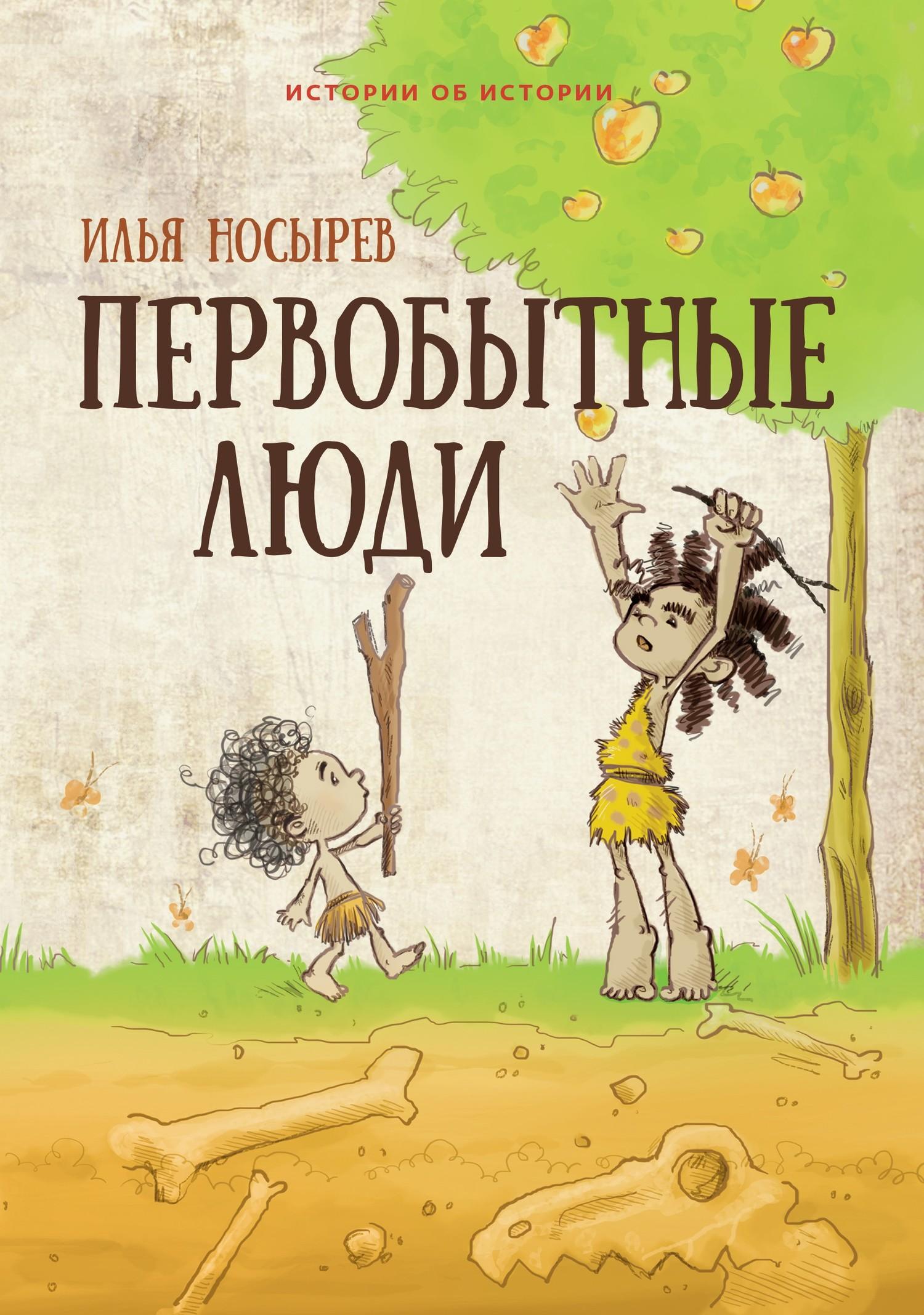 Илья Носырев Первобытные люди