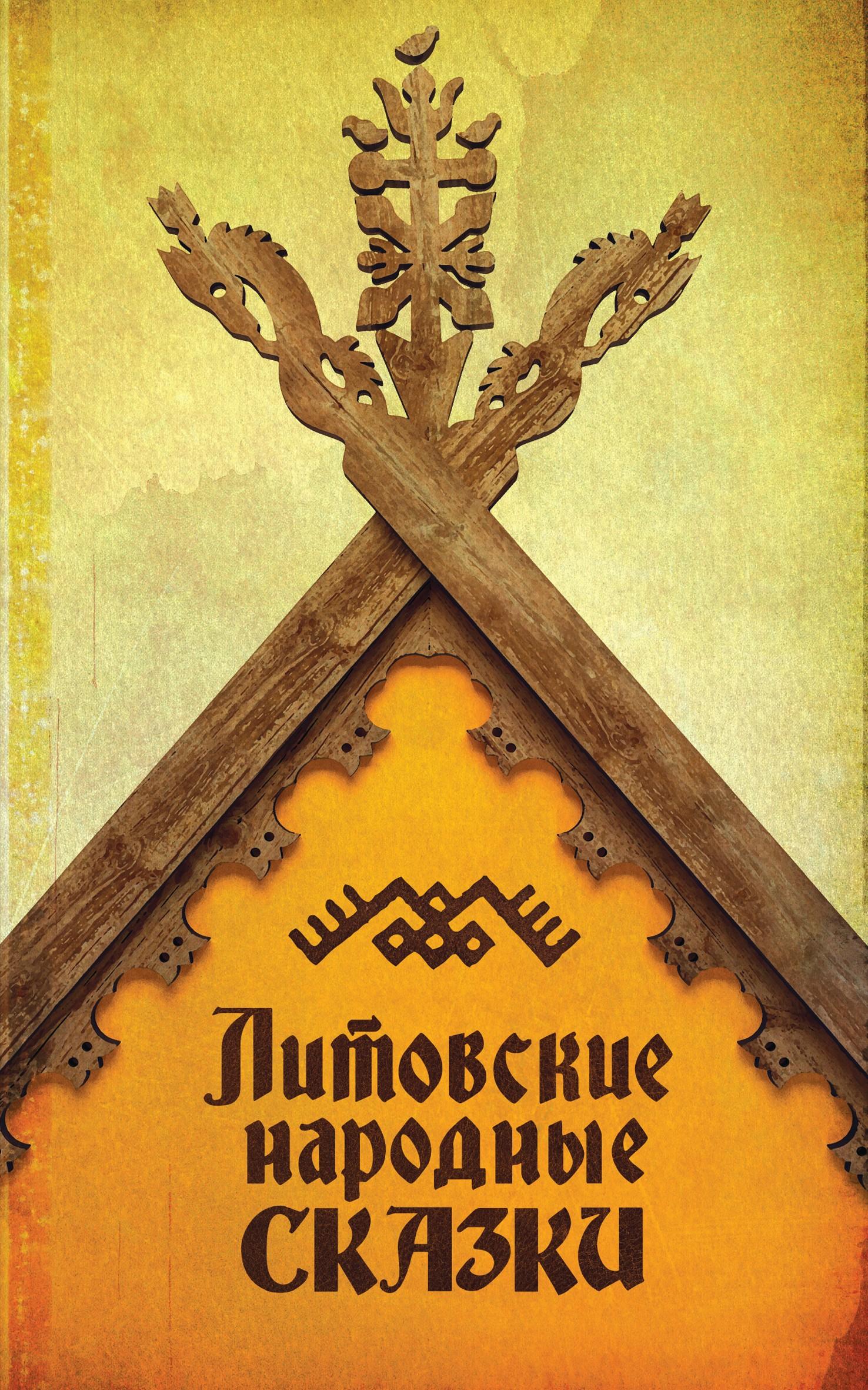 Отсутствует Литовские народные сказки дикманн х сказание и иносказание юнгианский анализ волшебных сказок