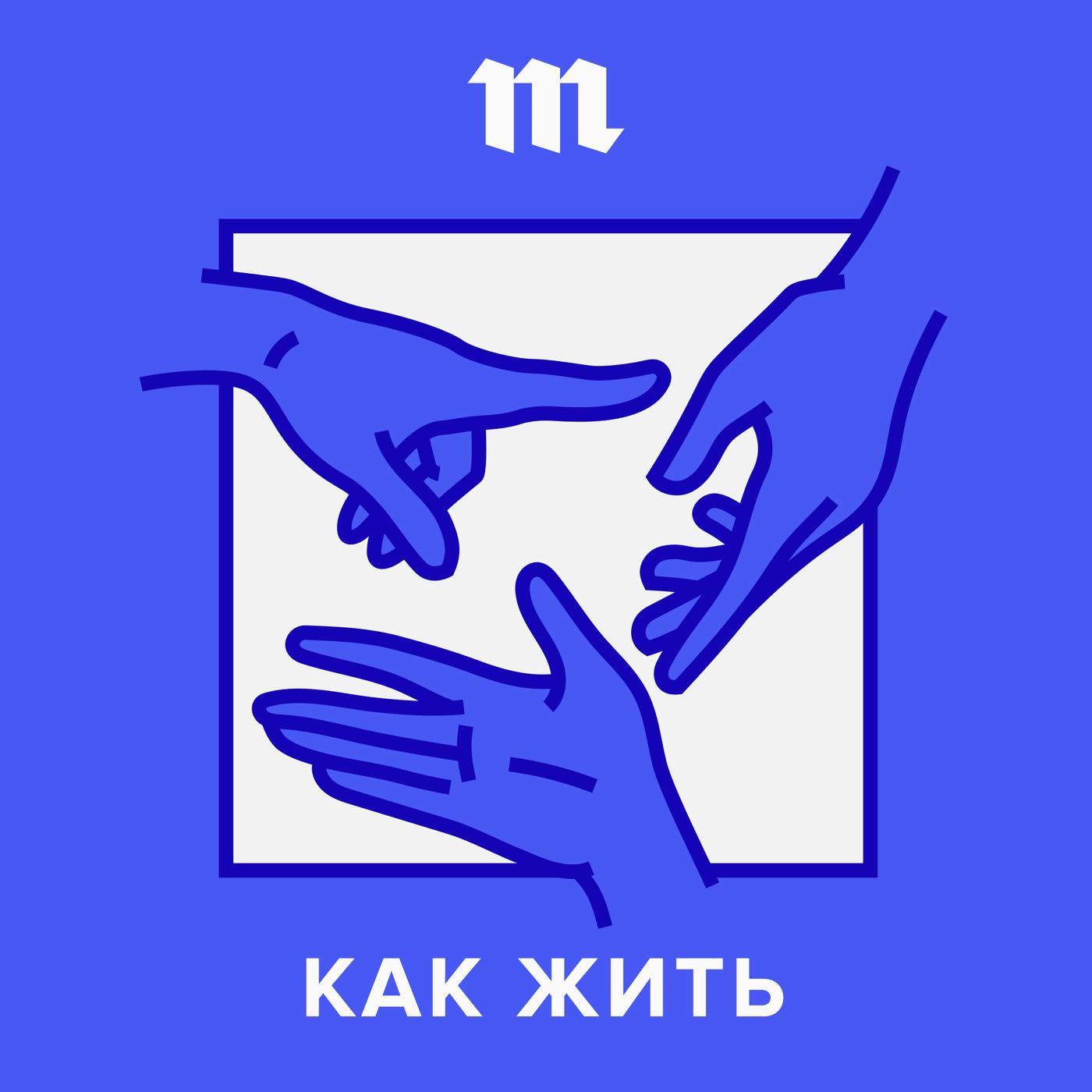 Екатерина Кронгауз «Я лучше знаю, что лучше для тебя» анжелика сергеевна лика макеева ты