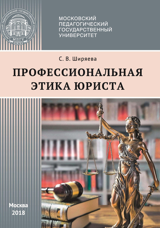 С. В. Ширяева Профессиональная этика юриста саперов в медицинская этика учебное пособие для студентов