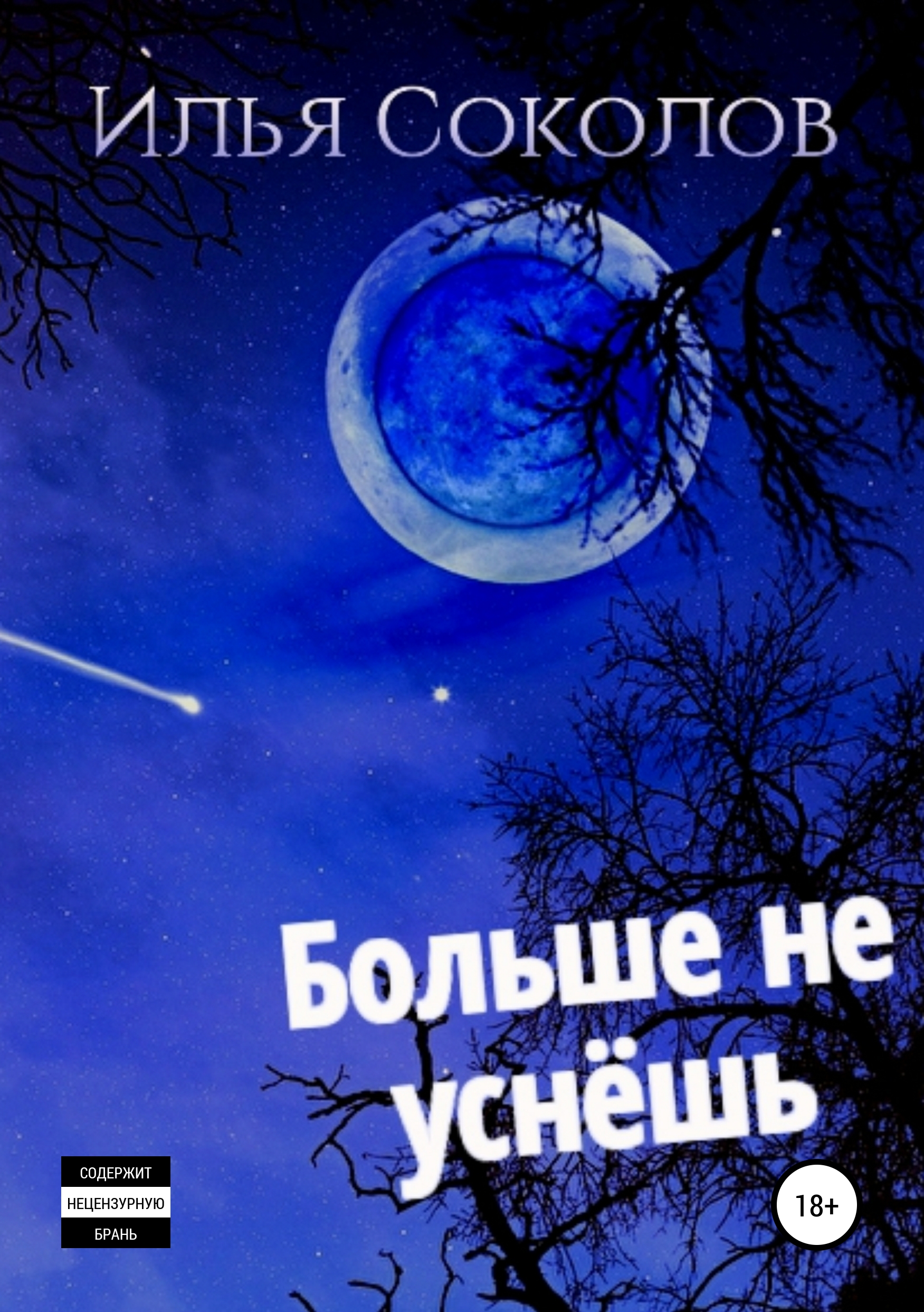 Илья Соколов Больше не уснёшь