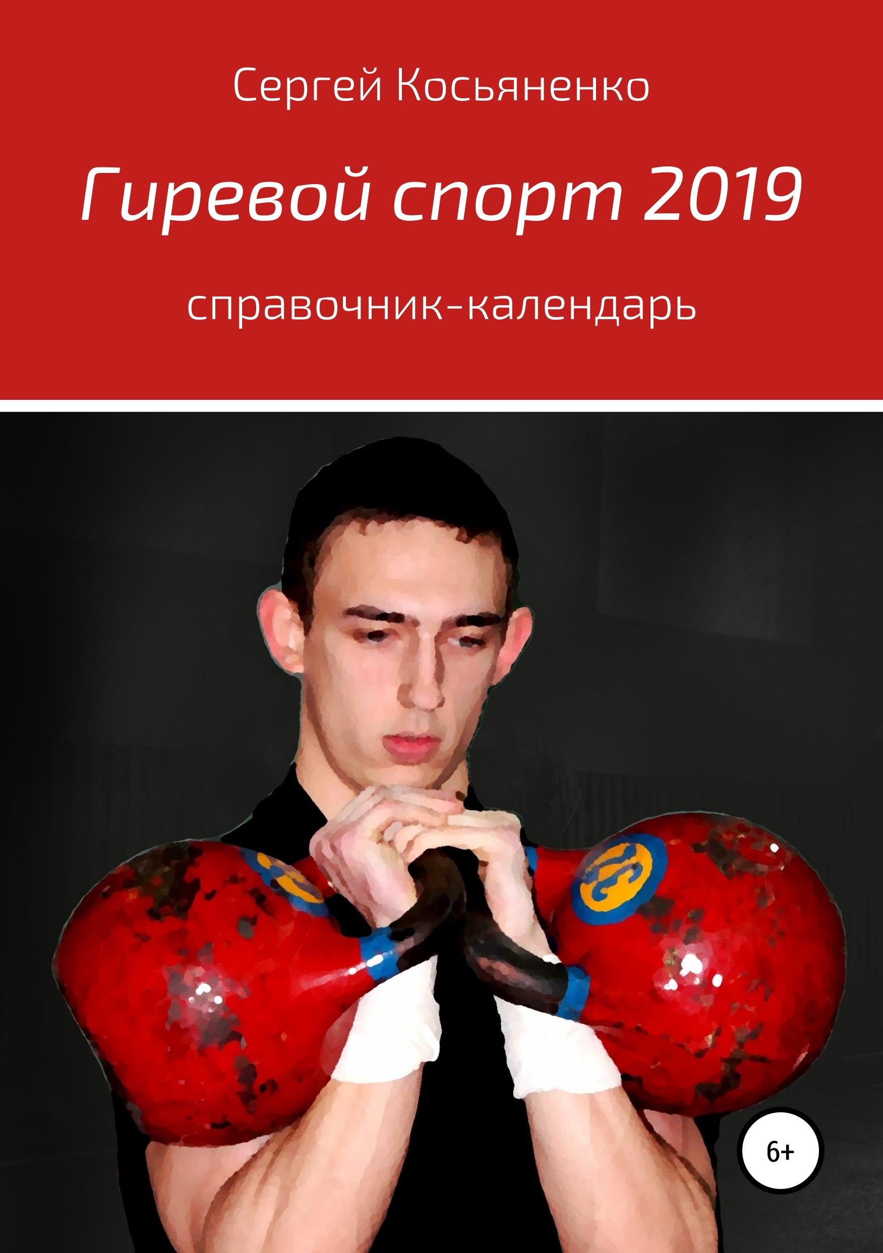 Сергей Иванович Косьяненко Гиревой спорт 2019 мужская одежда для спорта
