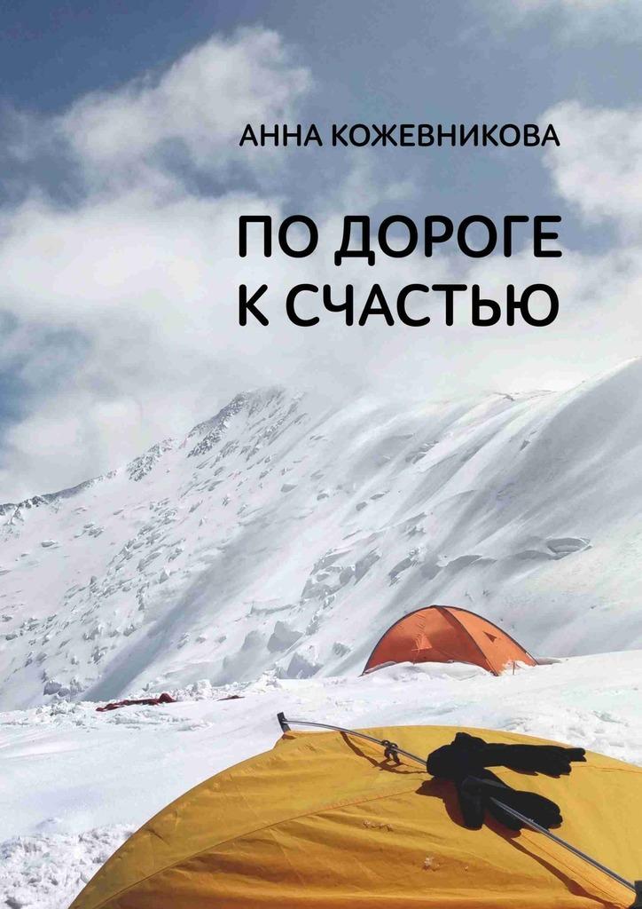 Анна Кожевникова Подороге ксчастью