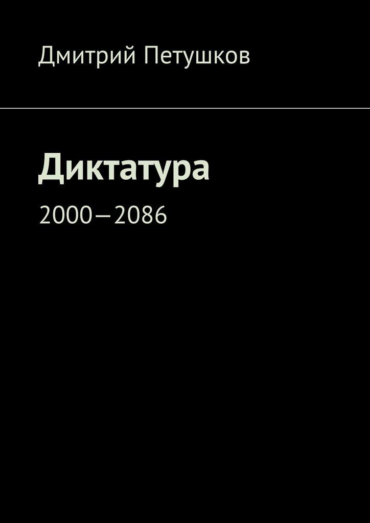 Диктатура. 2000—2086