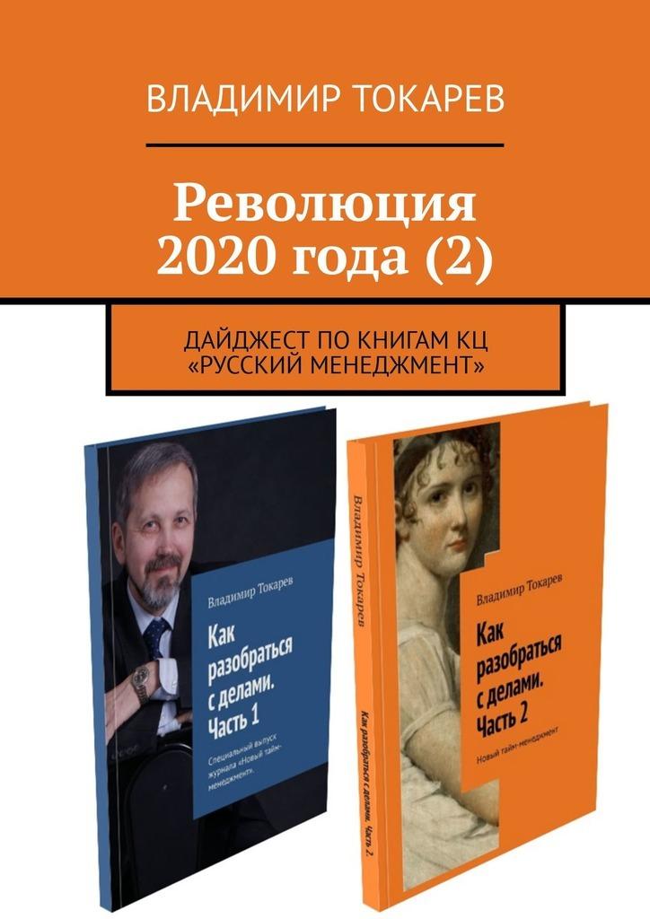 Революция 2020года (2). Дайджест покнигам КЦ «Русский менеджмент»