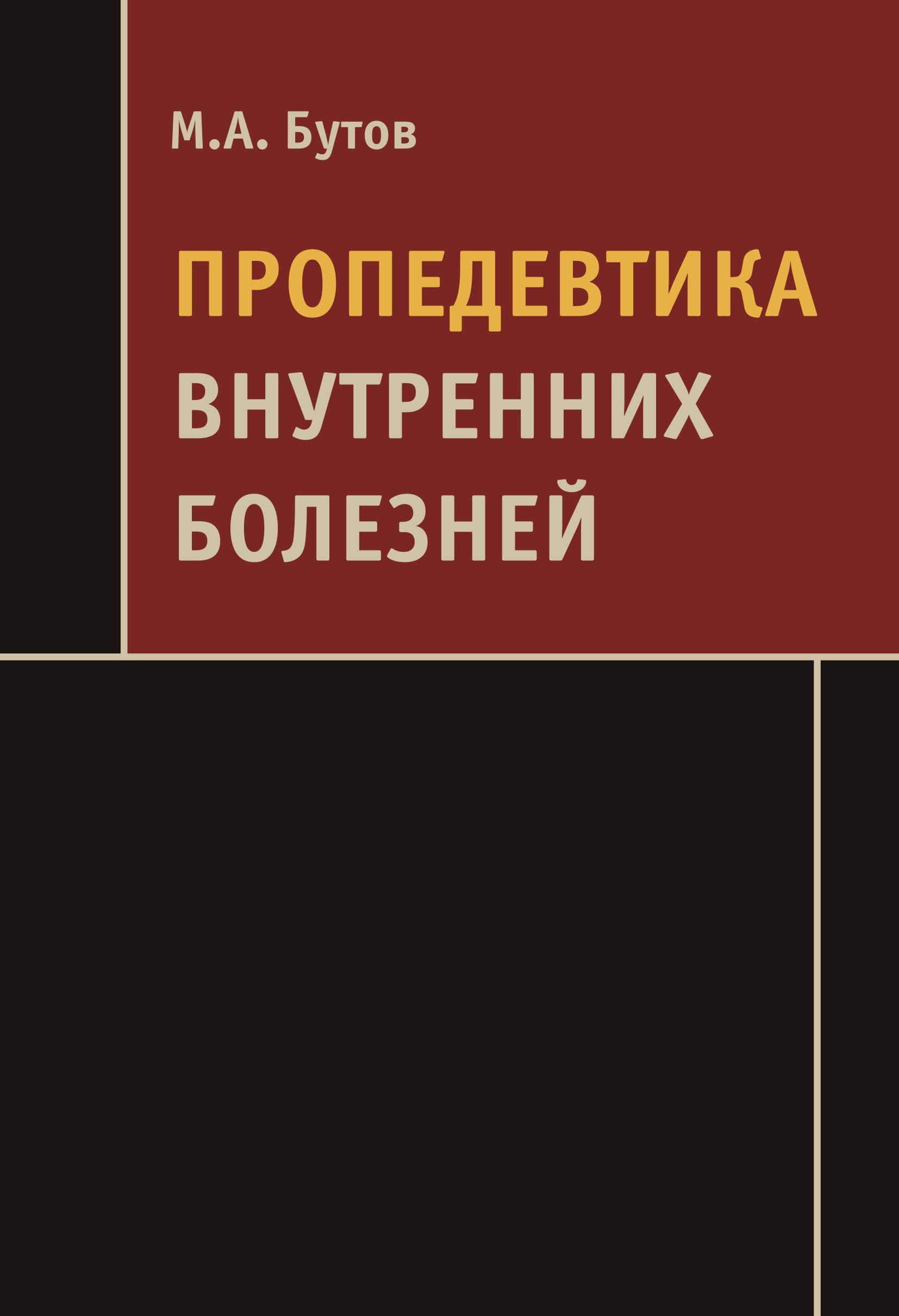 Михаил Бутов Пропедевтика внутренних болезней