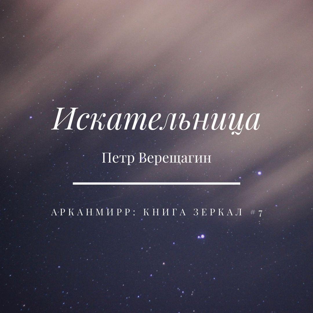 Петр Верещагин Искательница