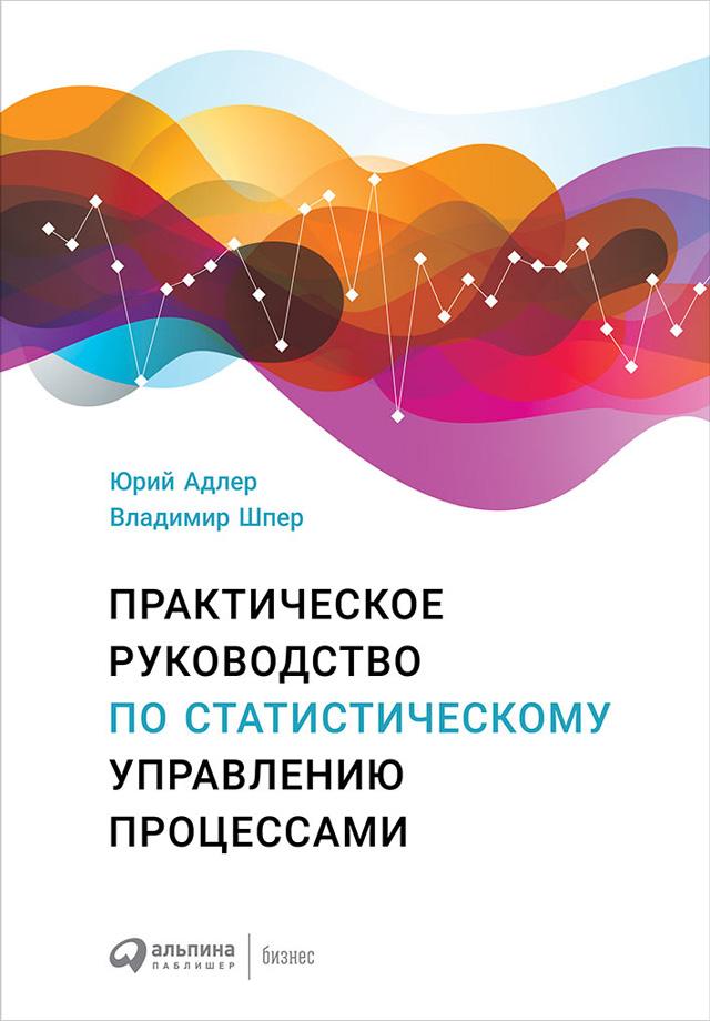 Обложка книги Практическое руководство по статистическому управлению процессами