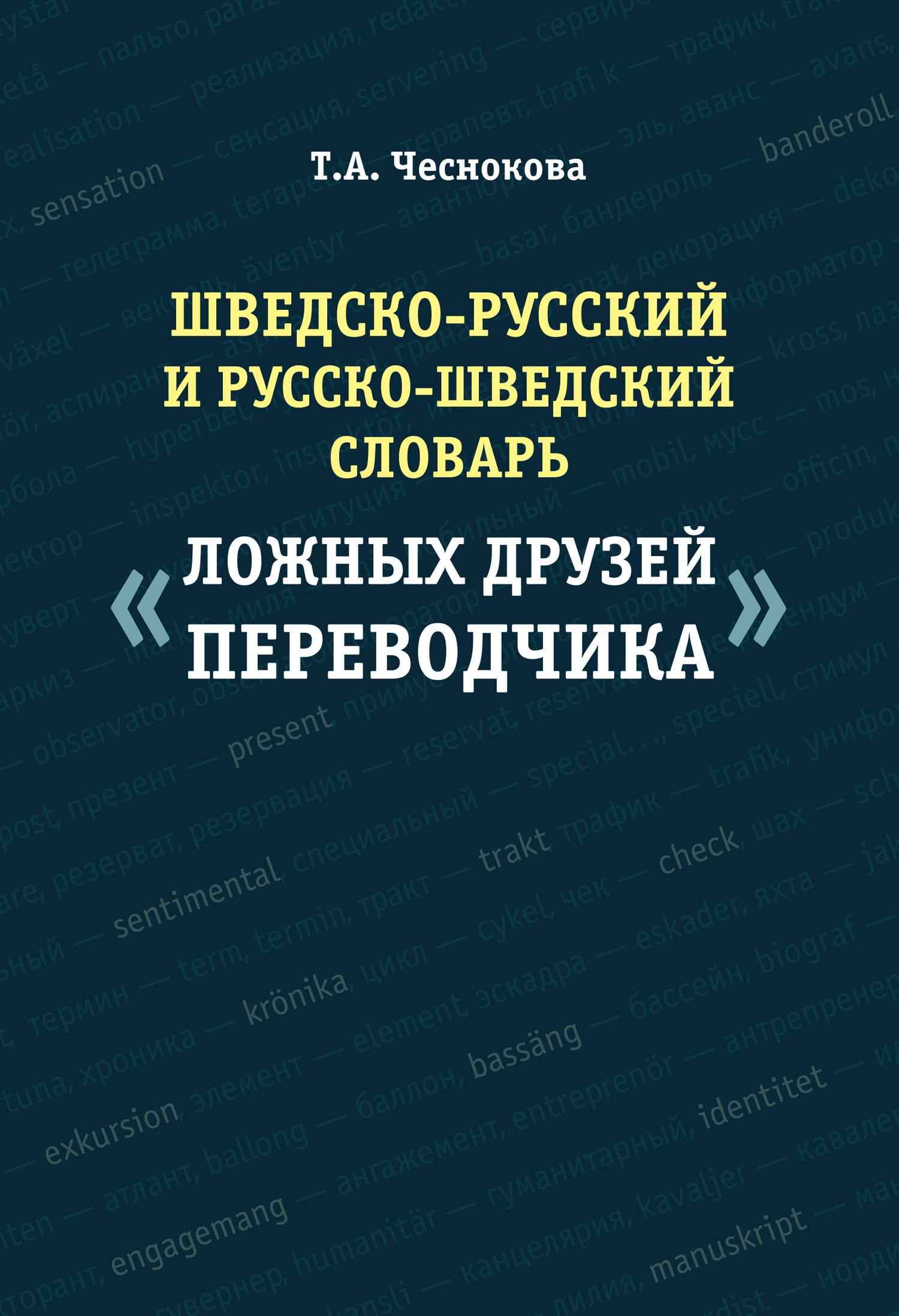 Татьяна Чеснокова Шведско-русский и русско-шведский словарь «ложных друзей переводчика» кофемолка homestar hs 2001