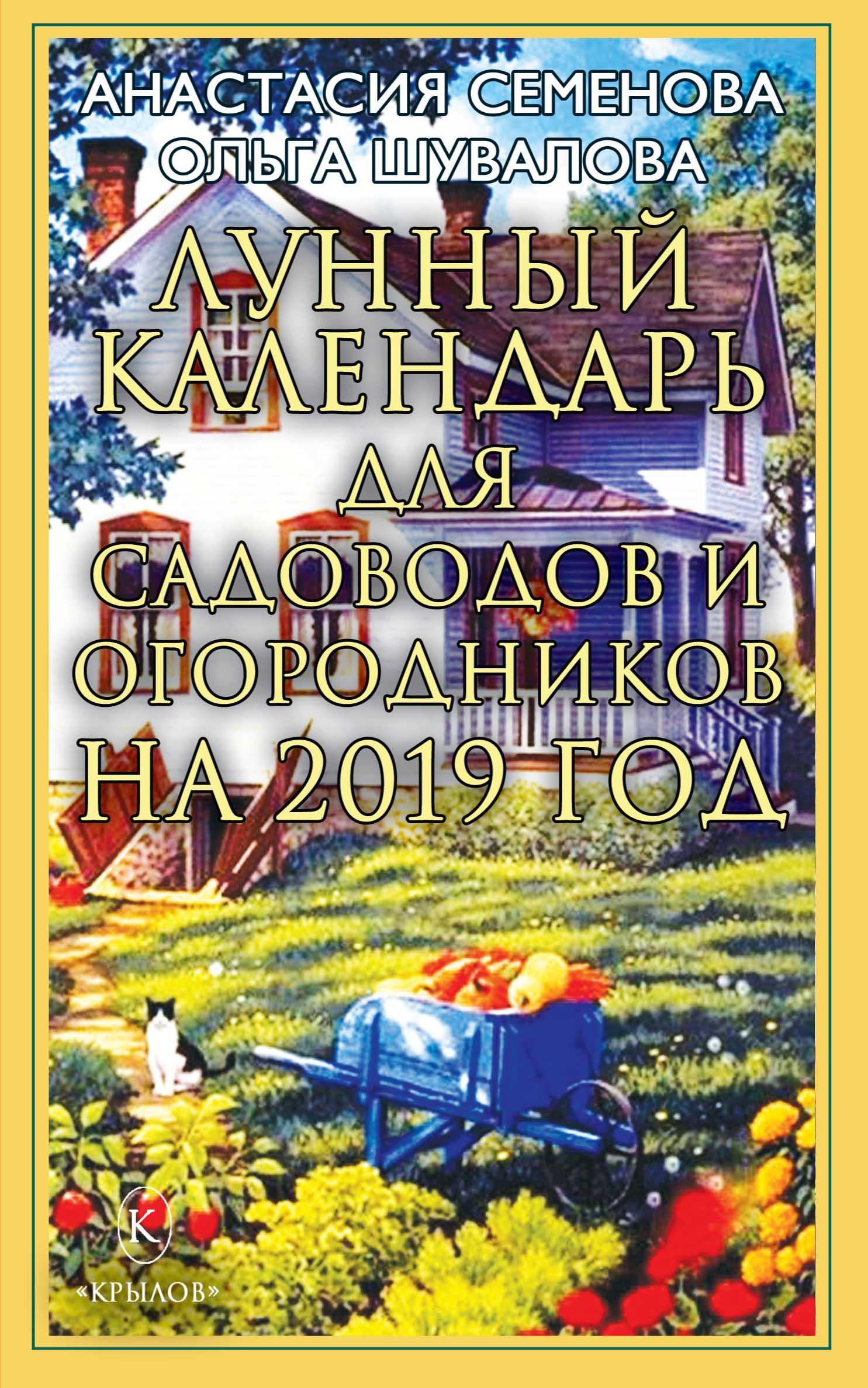 Анастасия Семенова Лунный календарь для садоводов и огородников на 2019 год
