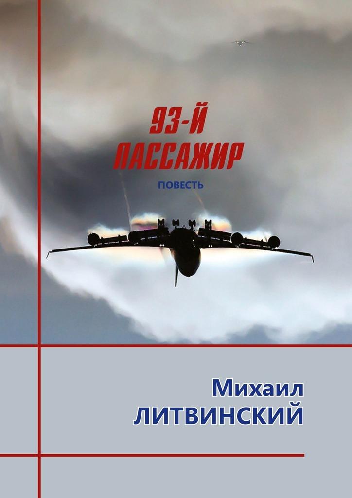Михаил Литвинский 93-й пассажир