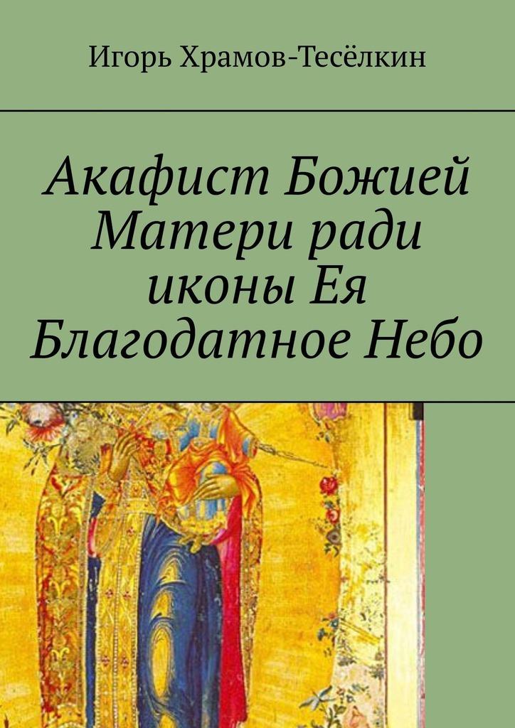 Акафист Божией Матери ради иконы Ея Благодатное Небо. На церковнославянском