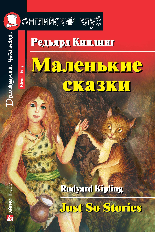 Редьярд Киплинг Маленькие сказки / Just So Stories садовская а про слонёнка тоби