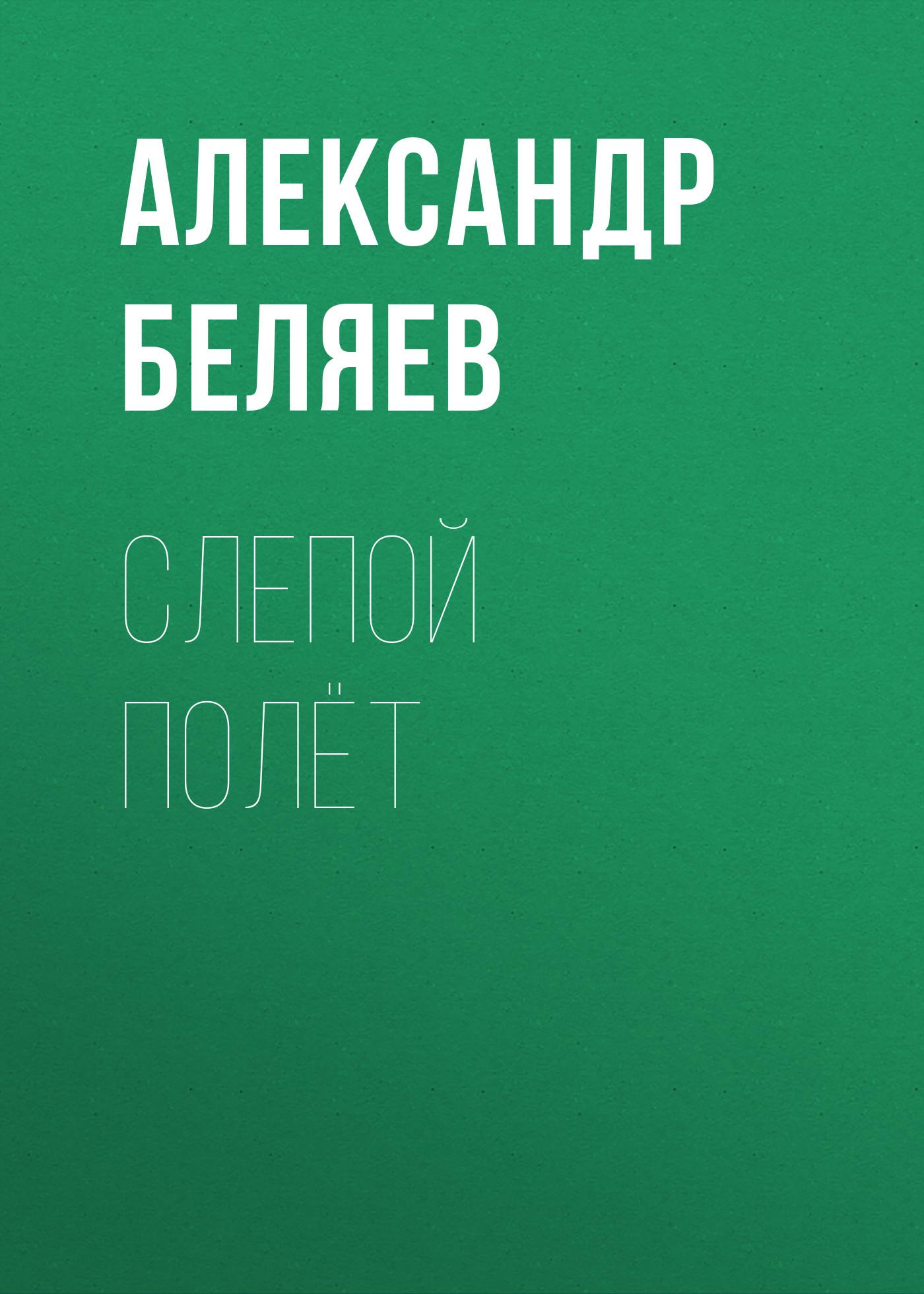 Александр Беляев Слепой полёт александр мазин слепой орфей