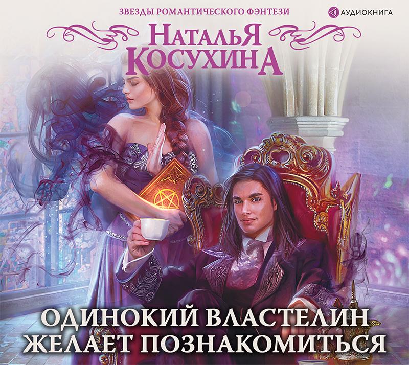 Наталья Косухина Одинокий властелин желает познакомиться