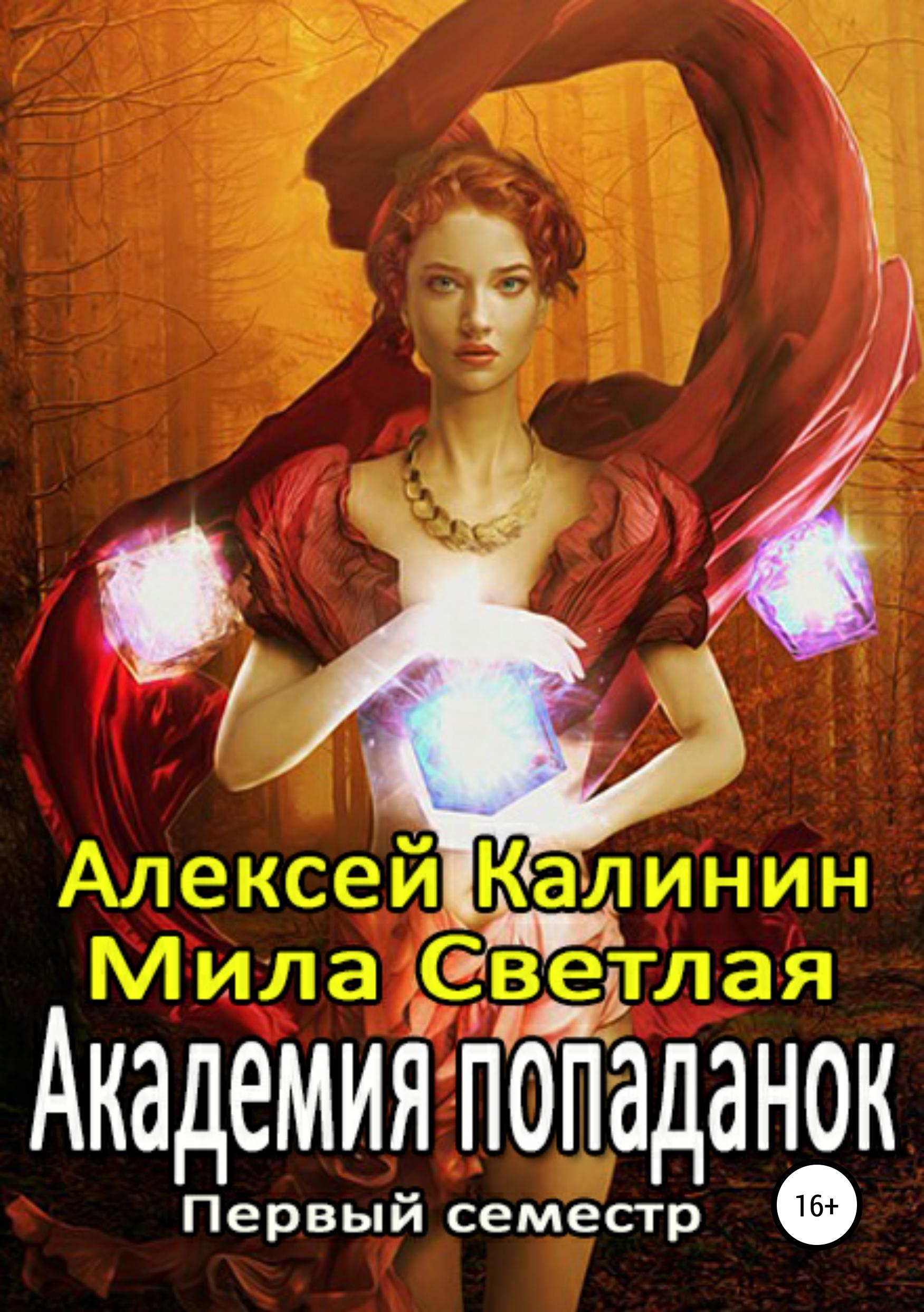 Алексей Калинин Академия попаданок. Первый семестр белый алексей теперь меня видно