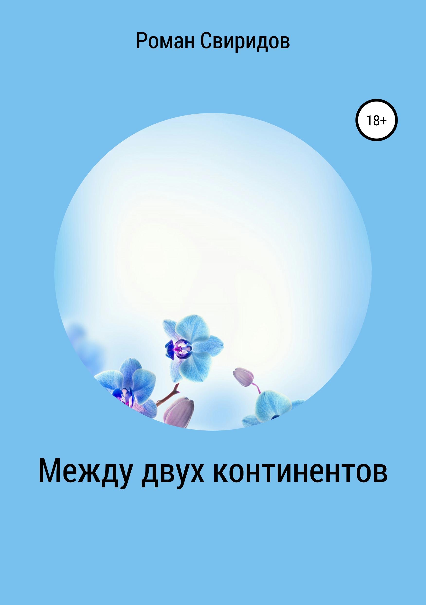 Роман Свиридов Между двух континентов свиридов г время возмездия