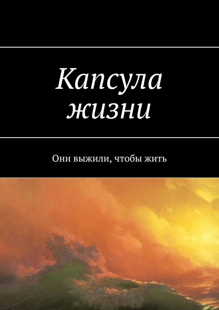 Ярослав Валерьевич Архипов Капсула жизни. Они выжили, чтобыжить дейнеко евгений валерьевич хватит жить без денег перекодирование денежных программ