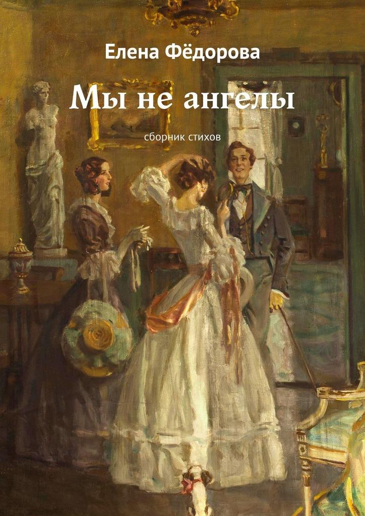 цена на Елена Фёдорова Мы неангелы. Сборник стихов