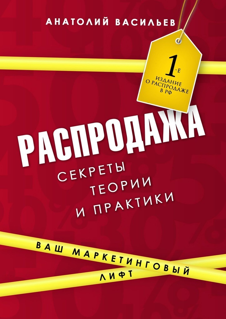 Анатолий Васильев Распродажа. Секреты теории ипрактики распродажа полуботинок мужских