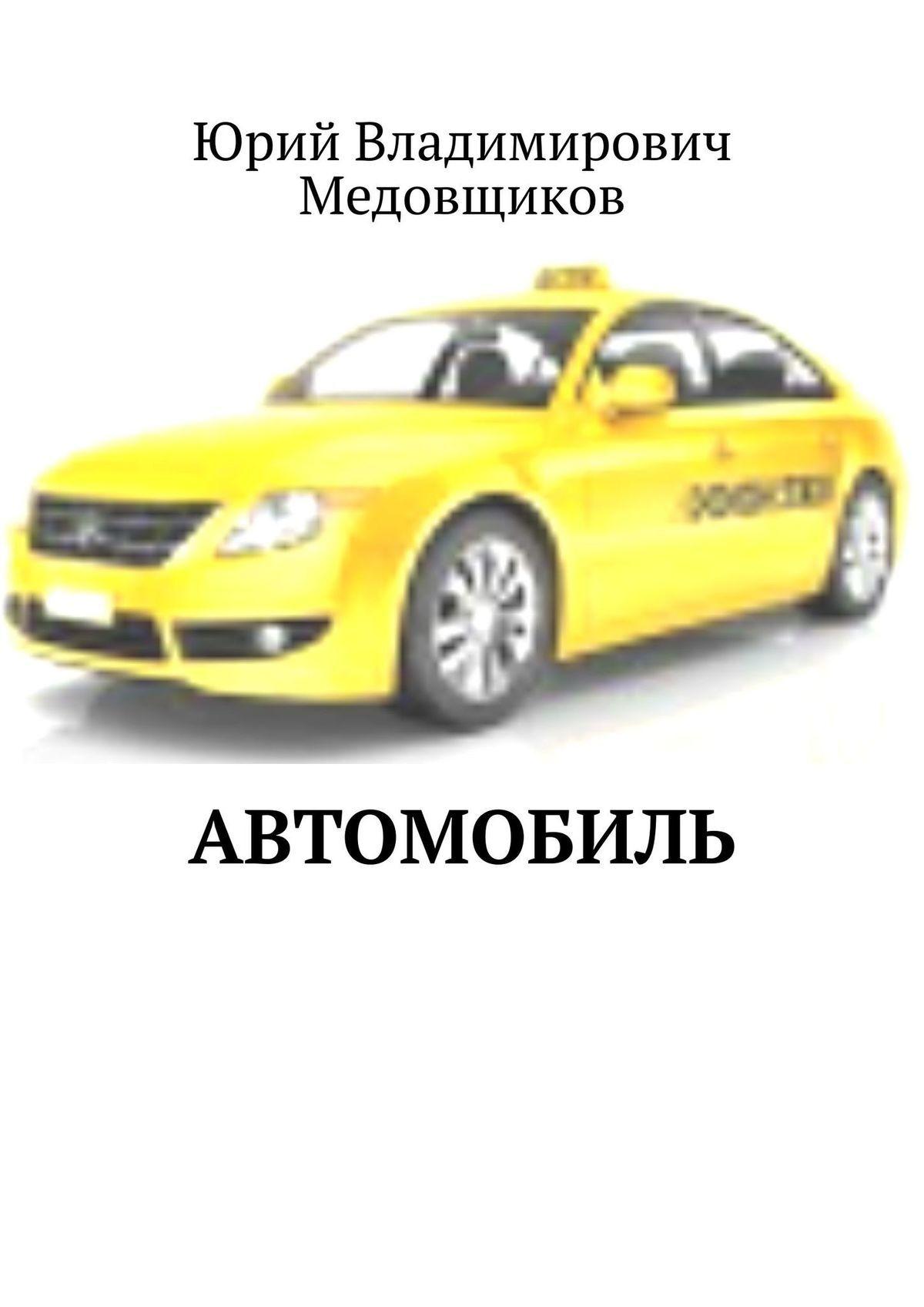 Юрий Медовщиков Автомобиль юрий владимирович медовщиков автомобили ссср