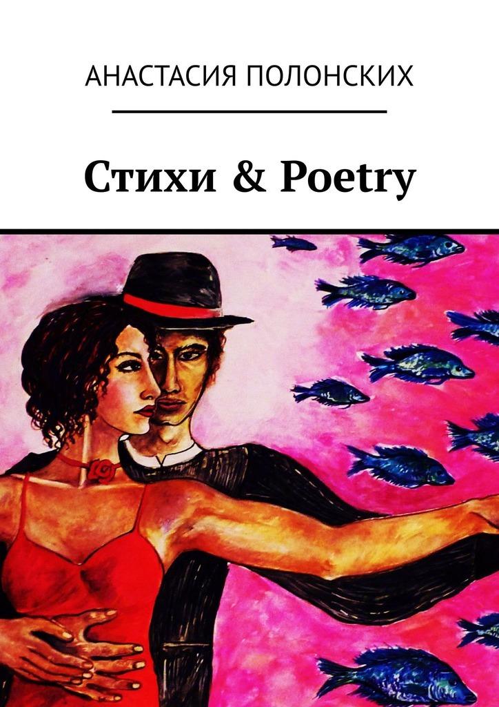 Анастасия Полонских Стихи & Poetry