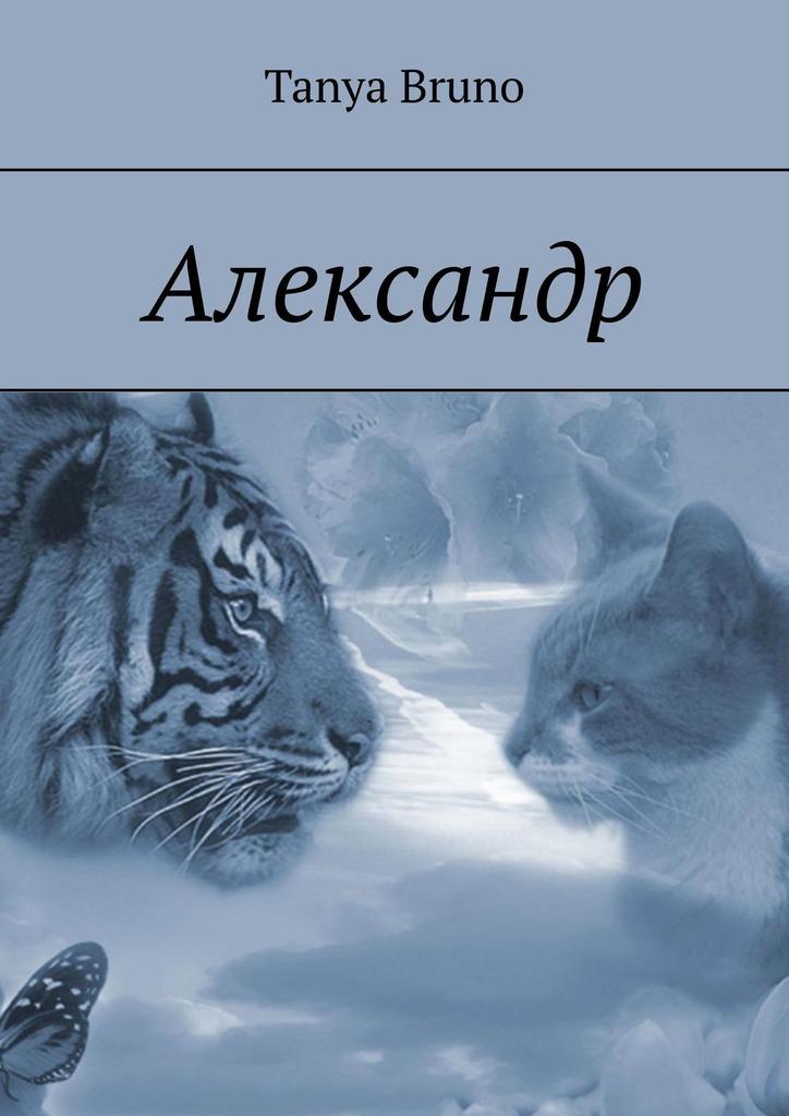 Tanya Bruno Александр сябитова роза раифовна как найти свою любовь советы первой свахи россии