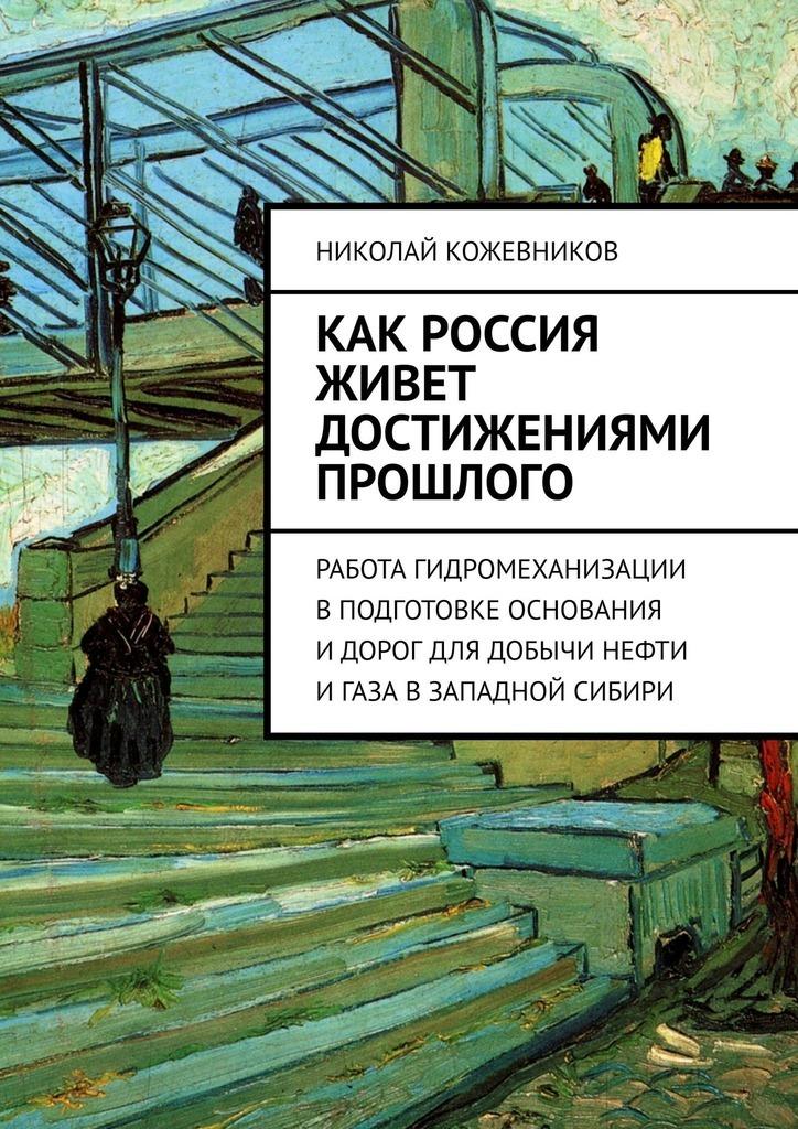 Николай Кожевников Как Россия живет достижениями прошлого. Работа гидромеханизации вподготовке основания идорог для добычи нефти и газа вЗападной Сибири