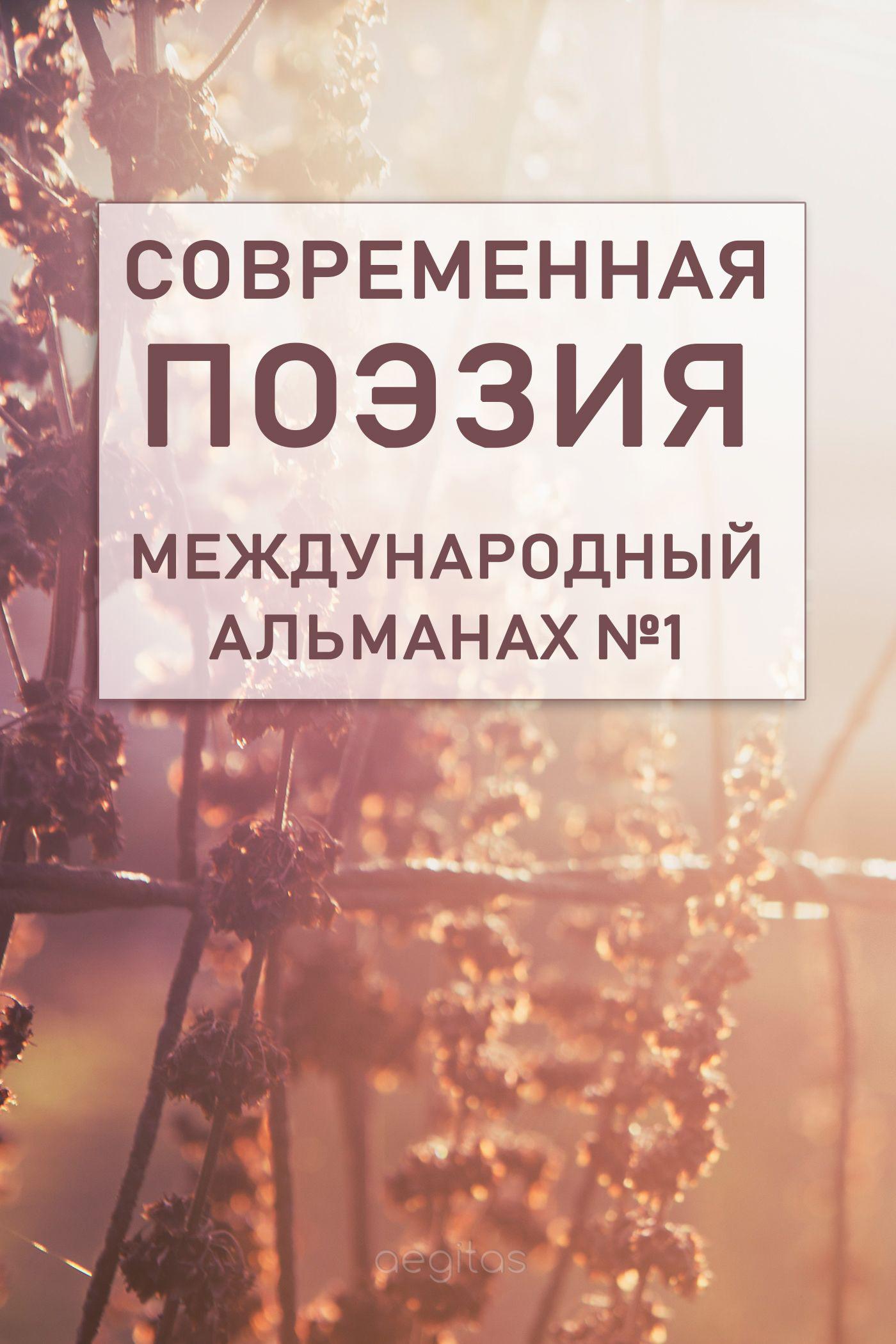 Коллектив авторов Современная поэзия. Международный альманах №1 захарова грибельная ольга лирическая тетрадь сборник стихов