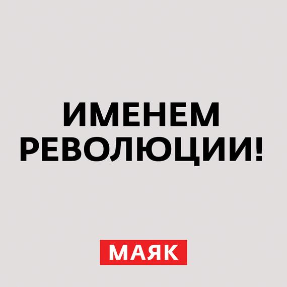 Творческий коллектив шоу «Сергей Стиллавин и его друзья» Первая Мировая война. Часть 48. Сентябрь-октябрь 1917 года