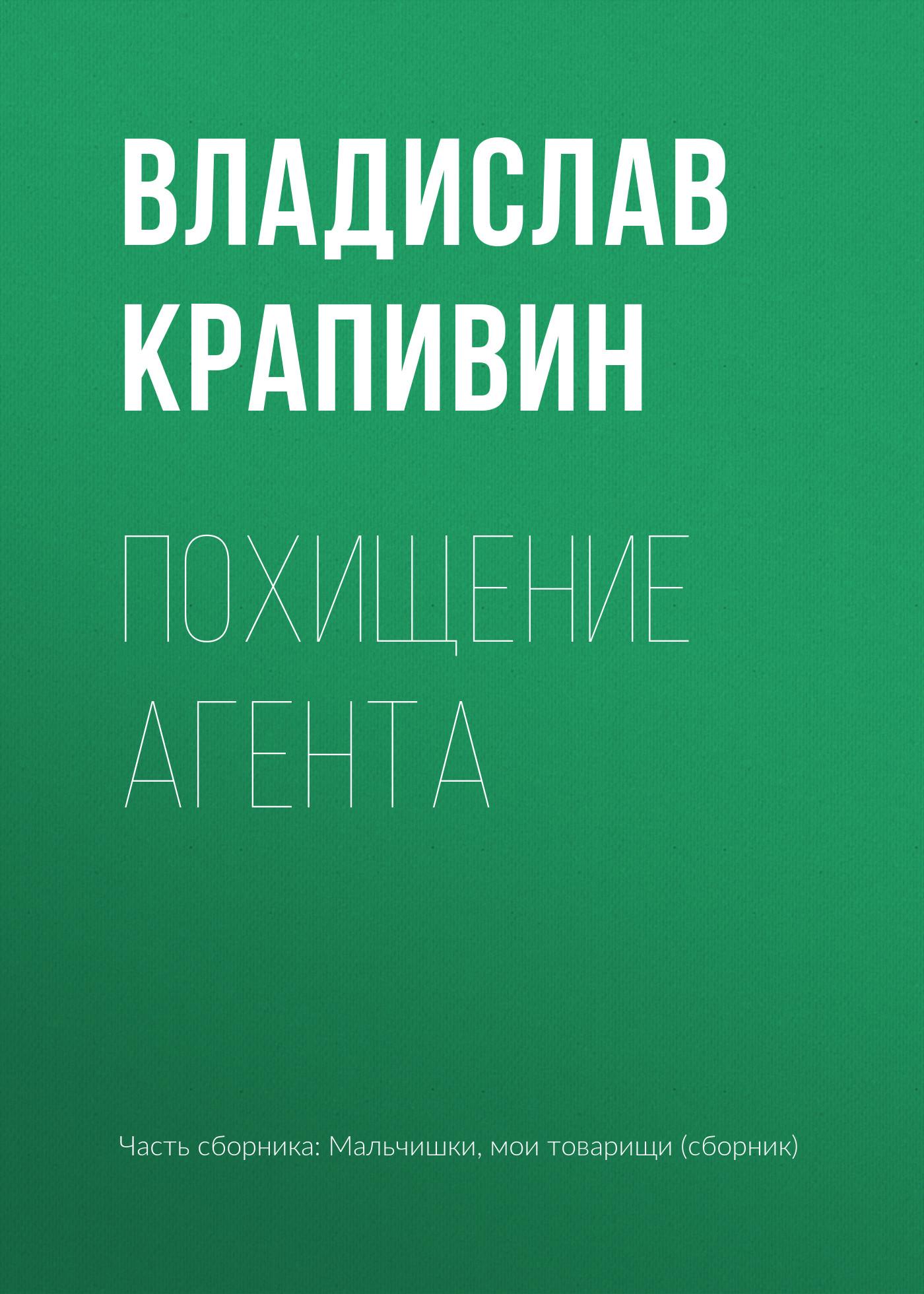 pokhishchenie agenta