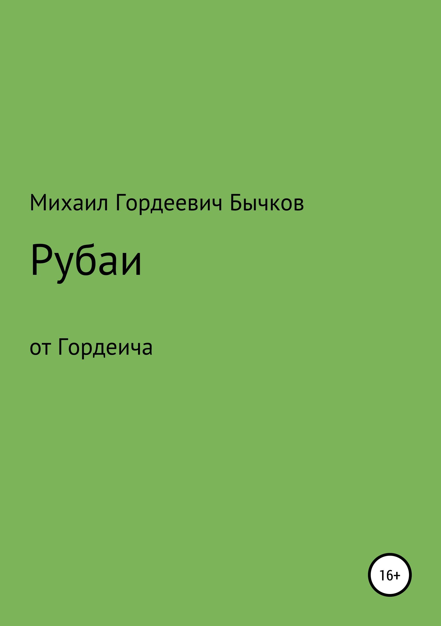 Михаил Гордеевич Бычков Рубаи михаил гордеевич бычков северное сияние