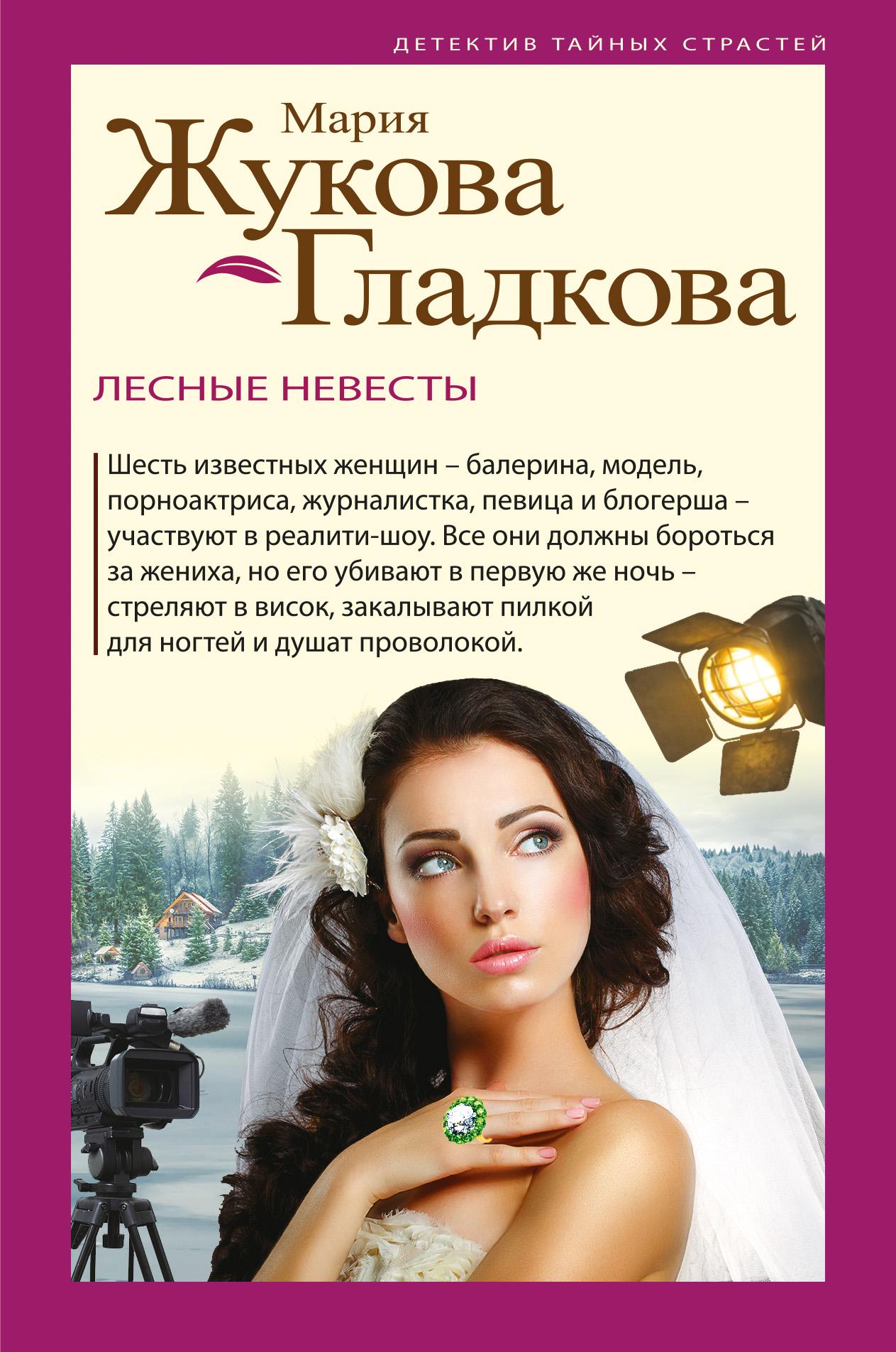 Мария Жукова-Гладкова Лесные невесты жукова гладкова мария завещание мадонны
