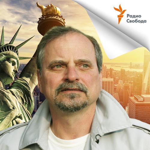 Александр Генис Психология лидеров - от Буша до Путина