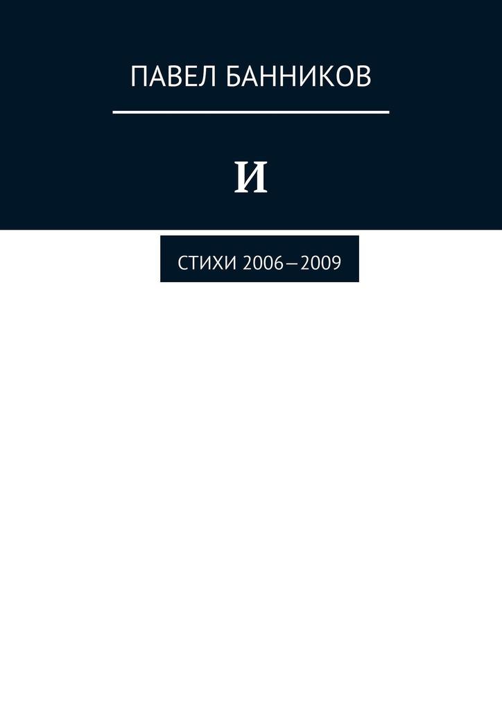 Павел Банников И. Стихи 2006—2009 гриль в алматы