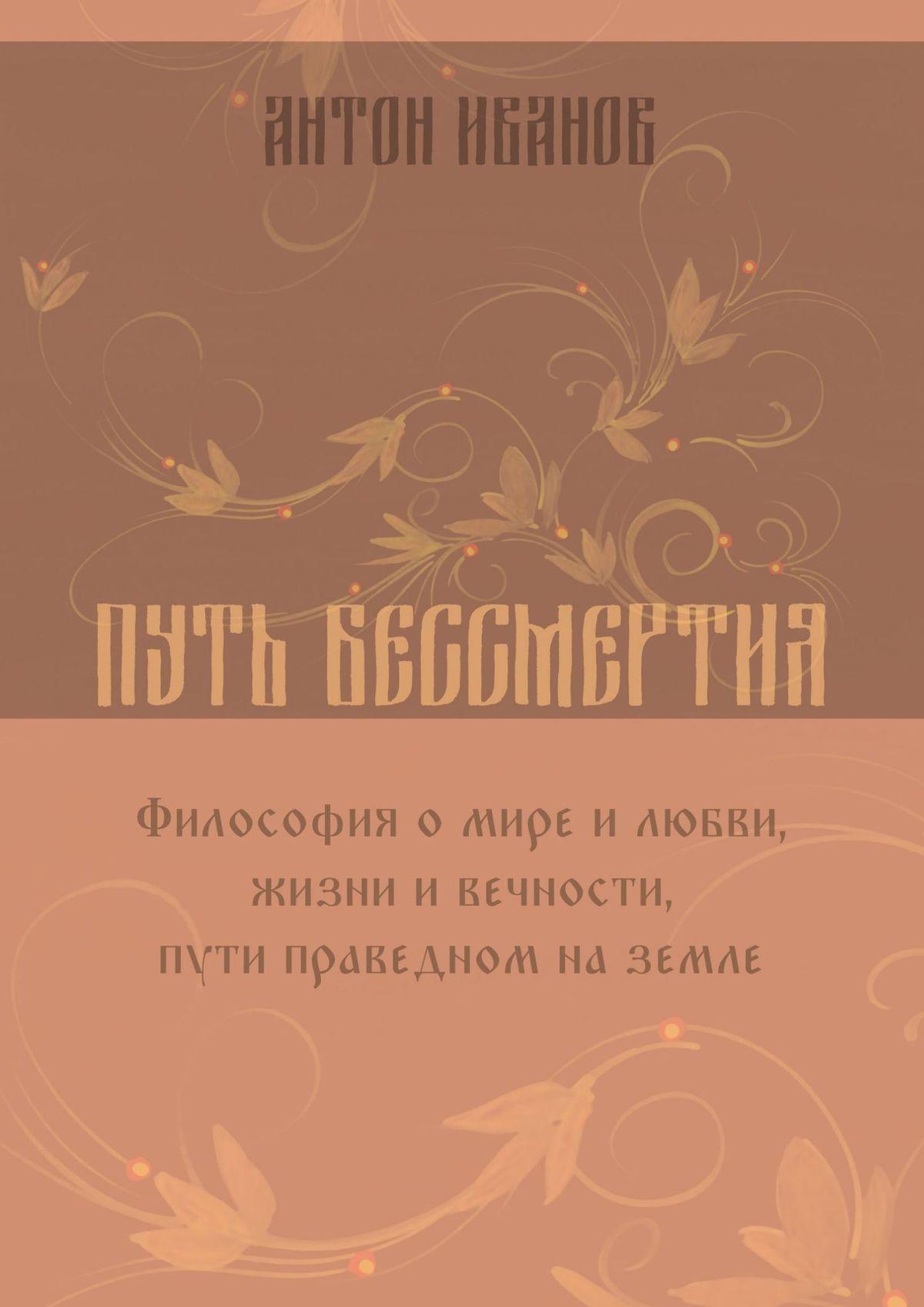 Антон Борисович Иванов Путь бессмертия антон иванов праведная книга путь вечности путь бессмертия