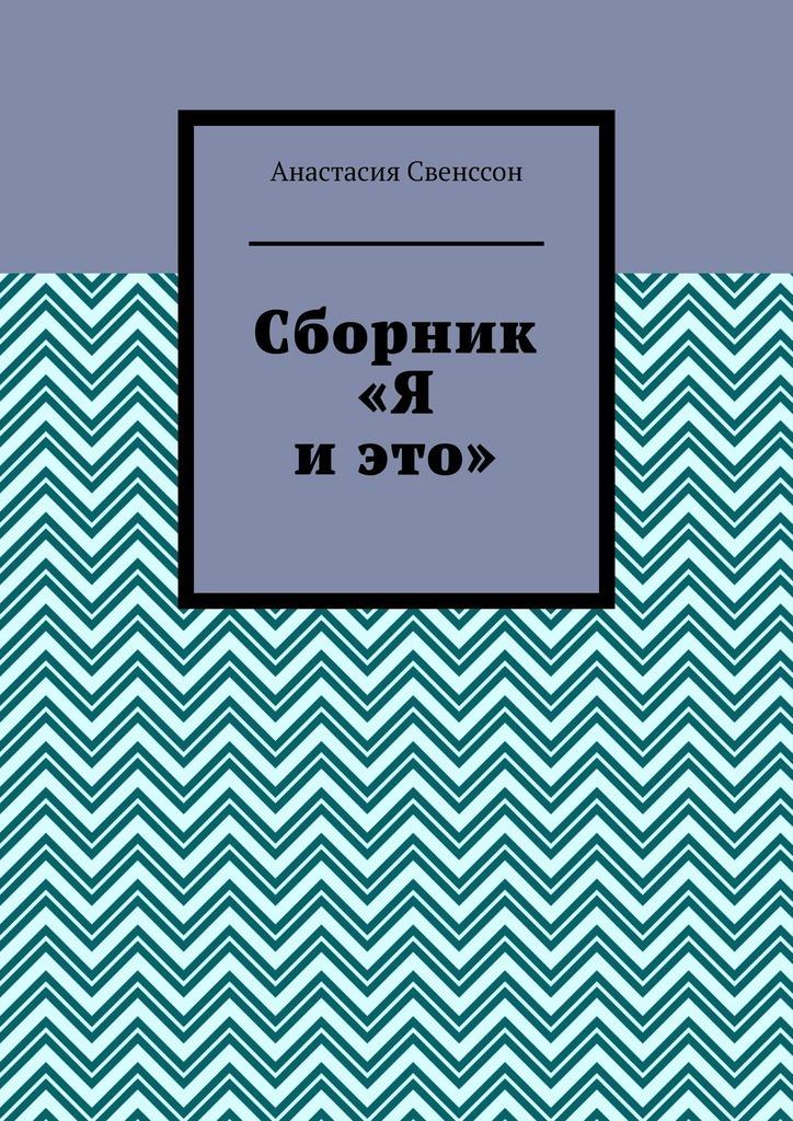 Анастасия Свенссон Сборник все цены