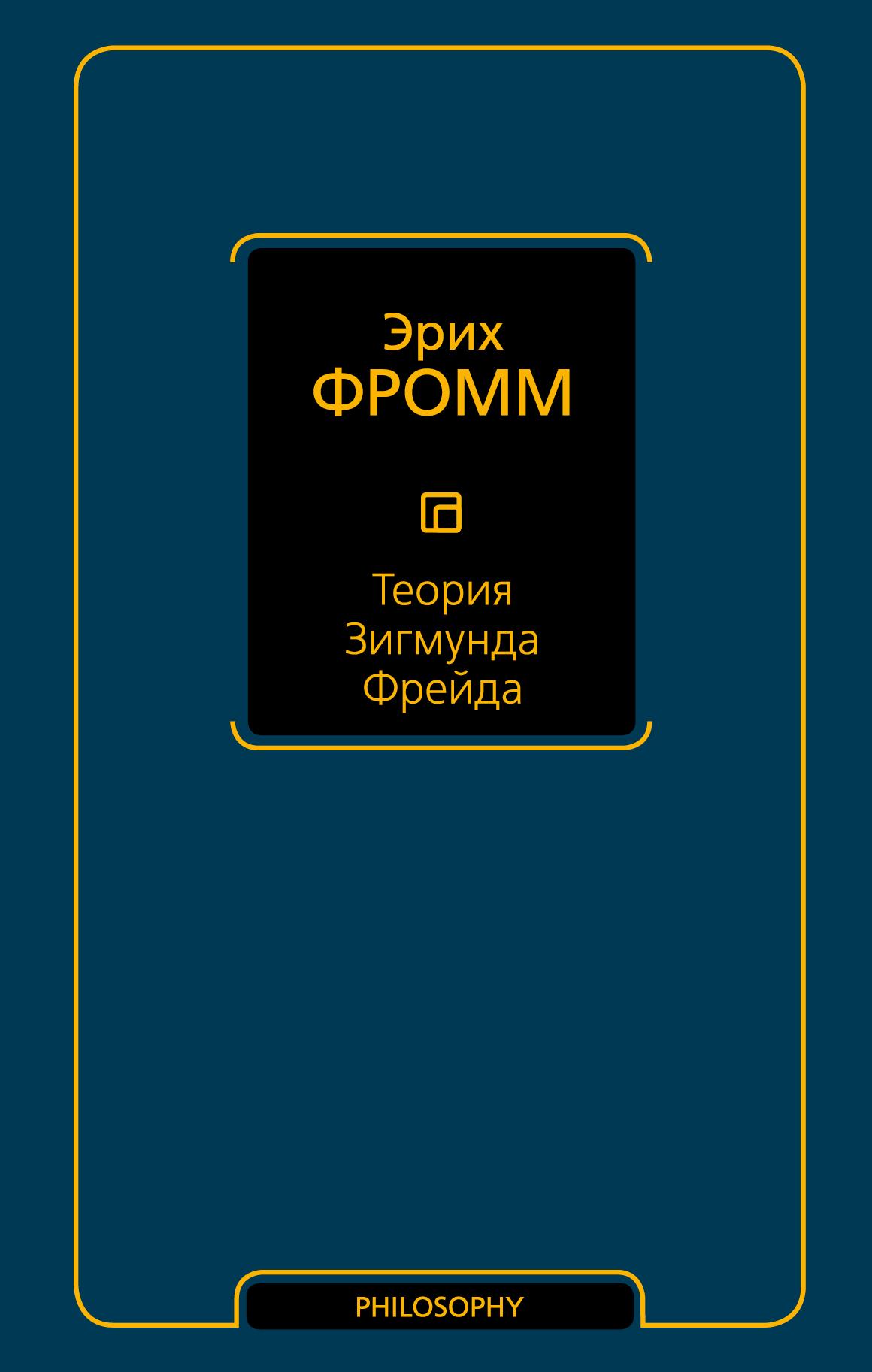 цена на Эрих Фромм Теория Зигмунда Фрейда (сборник)