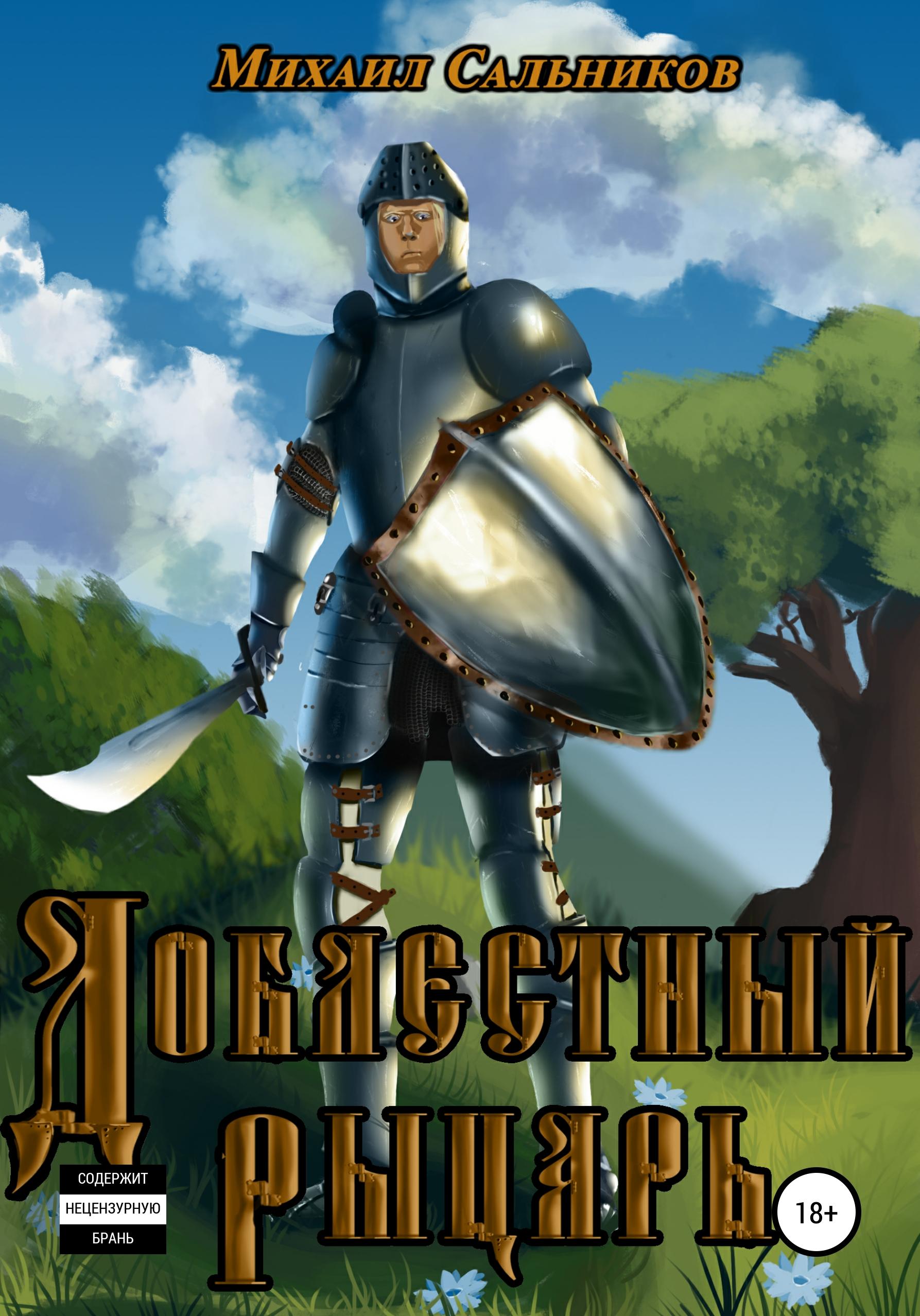 Доблестный рыцарь