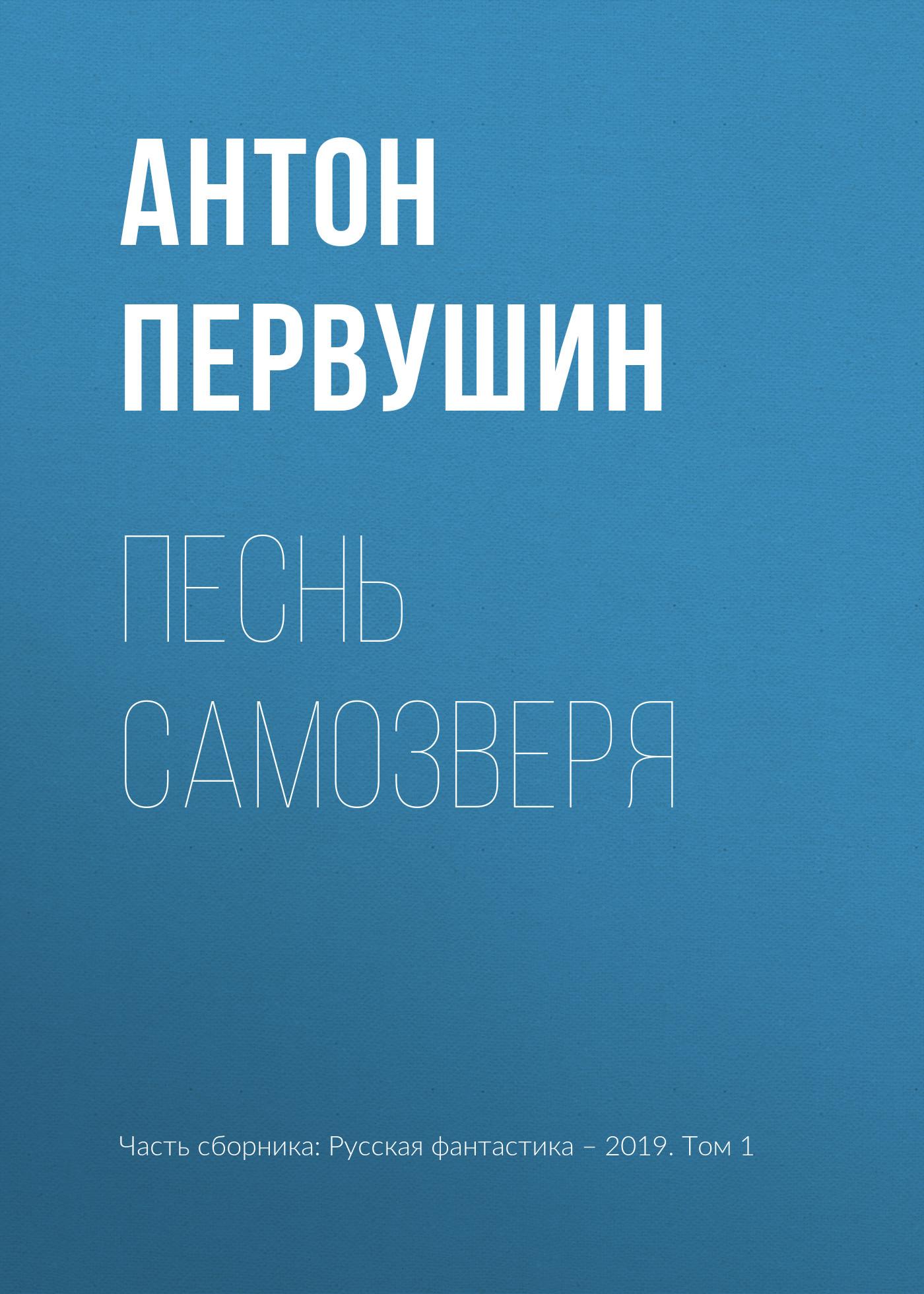 цена на Антон Первушин Песнь самозверя