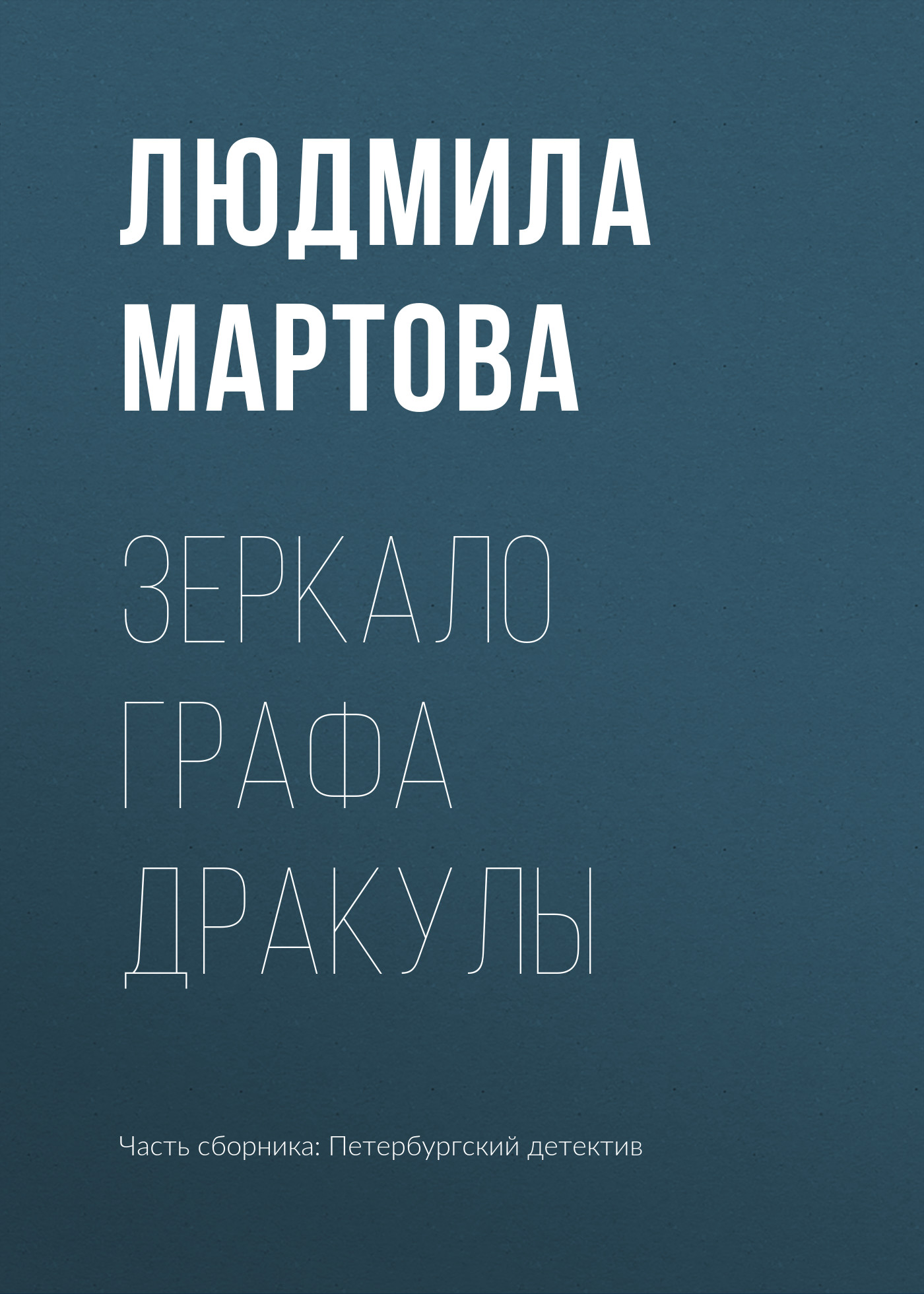 цены Людмила Мартова Зеркало графа Дракулы