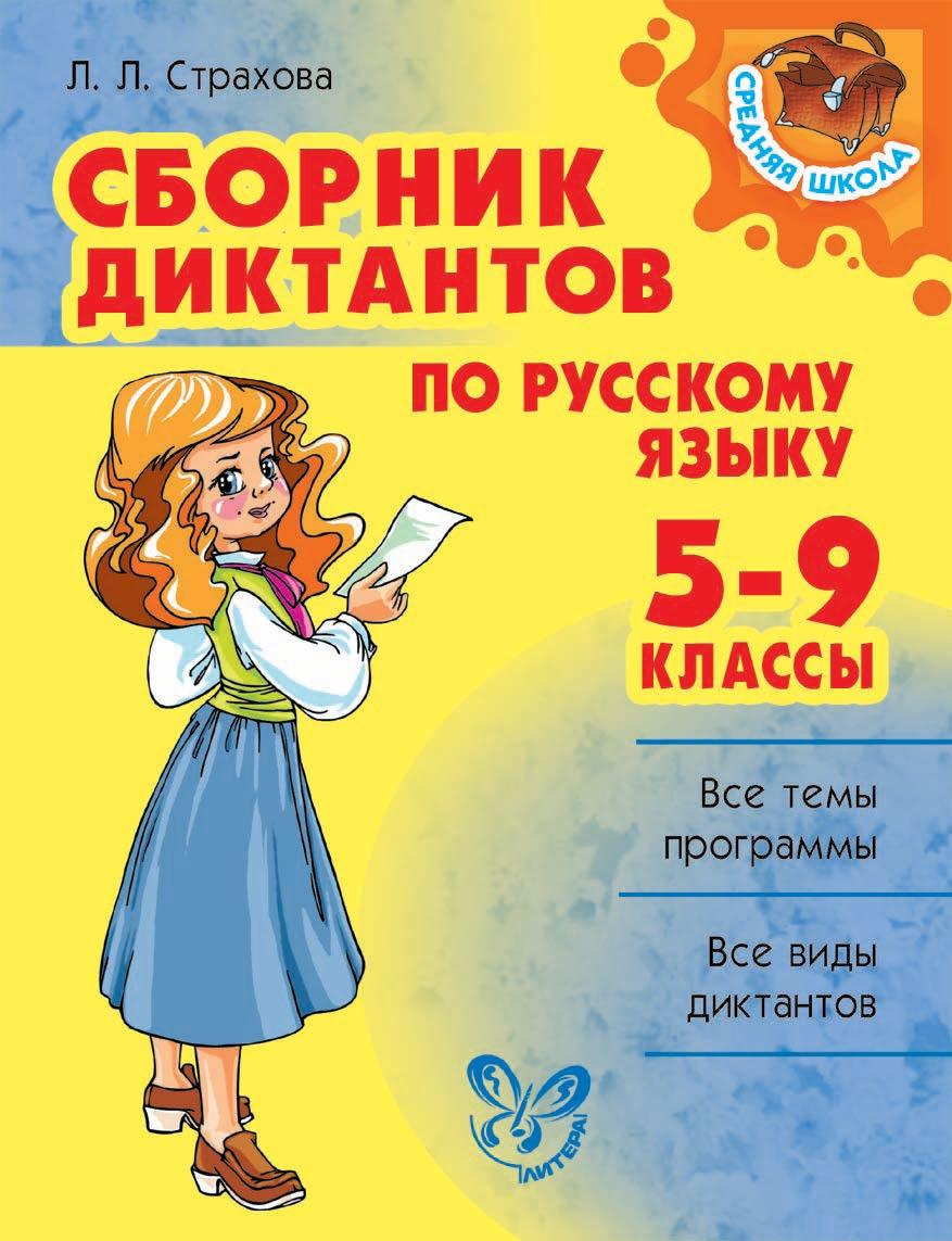 Л. Л. Страхова Сборник диктантов по русскому языку. 5-9 классы